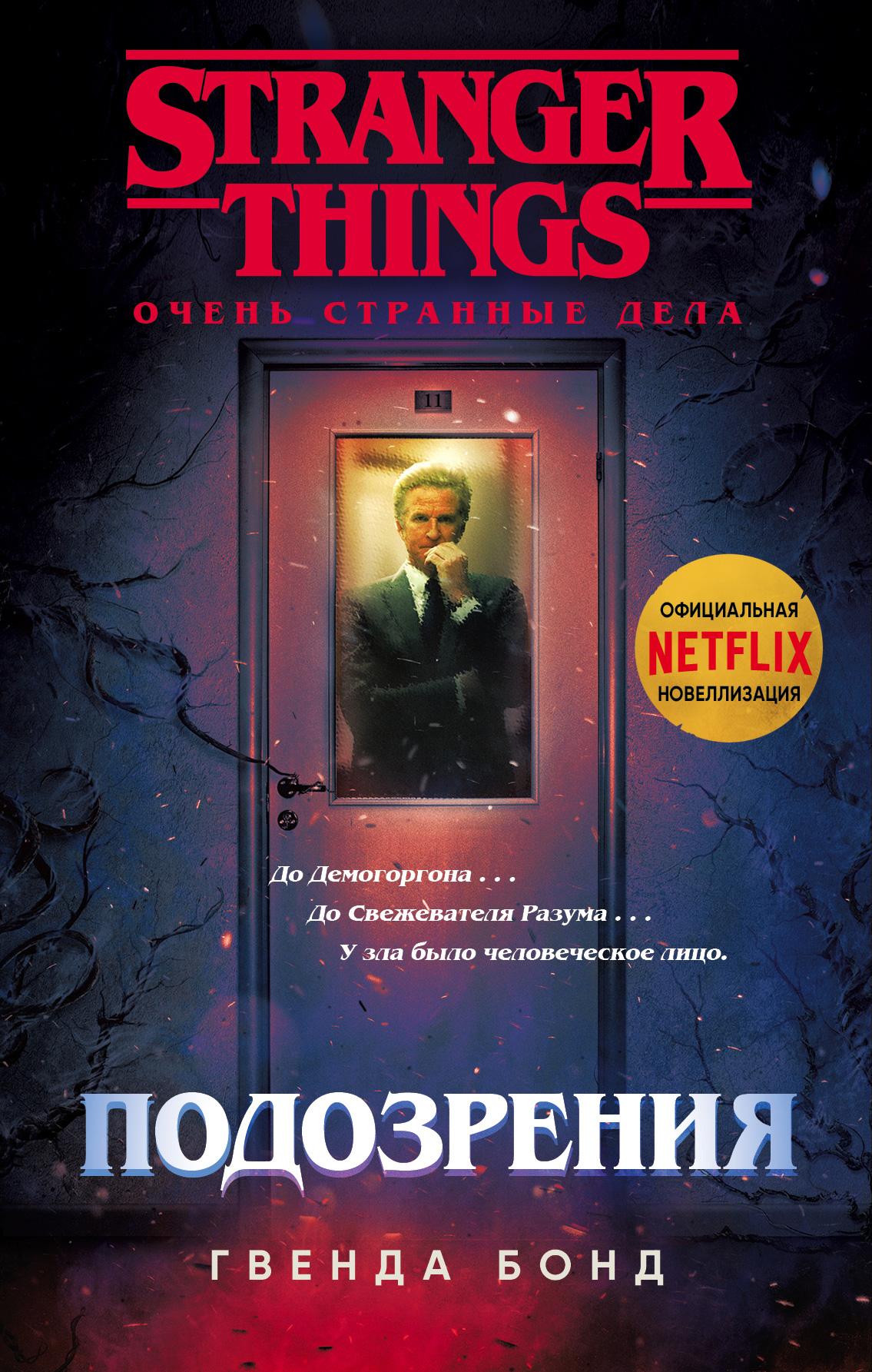 Купить книгу Подозрения, автора Гвенды Бонд