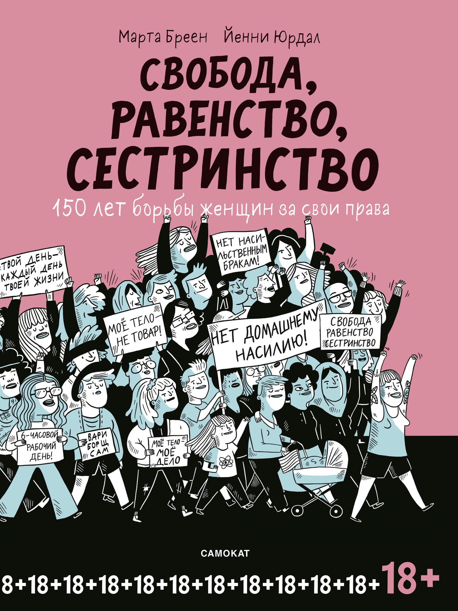 Купить книгу Свобода, равенство, сестринство. 150 лет борьбы женщин за свои права, автора