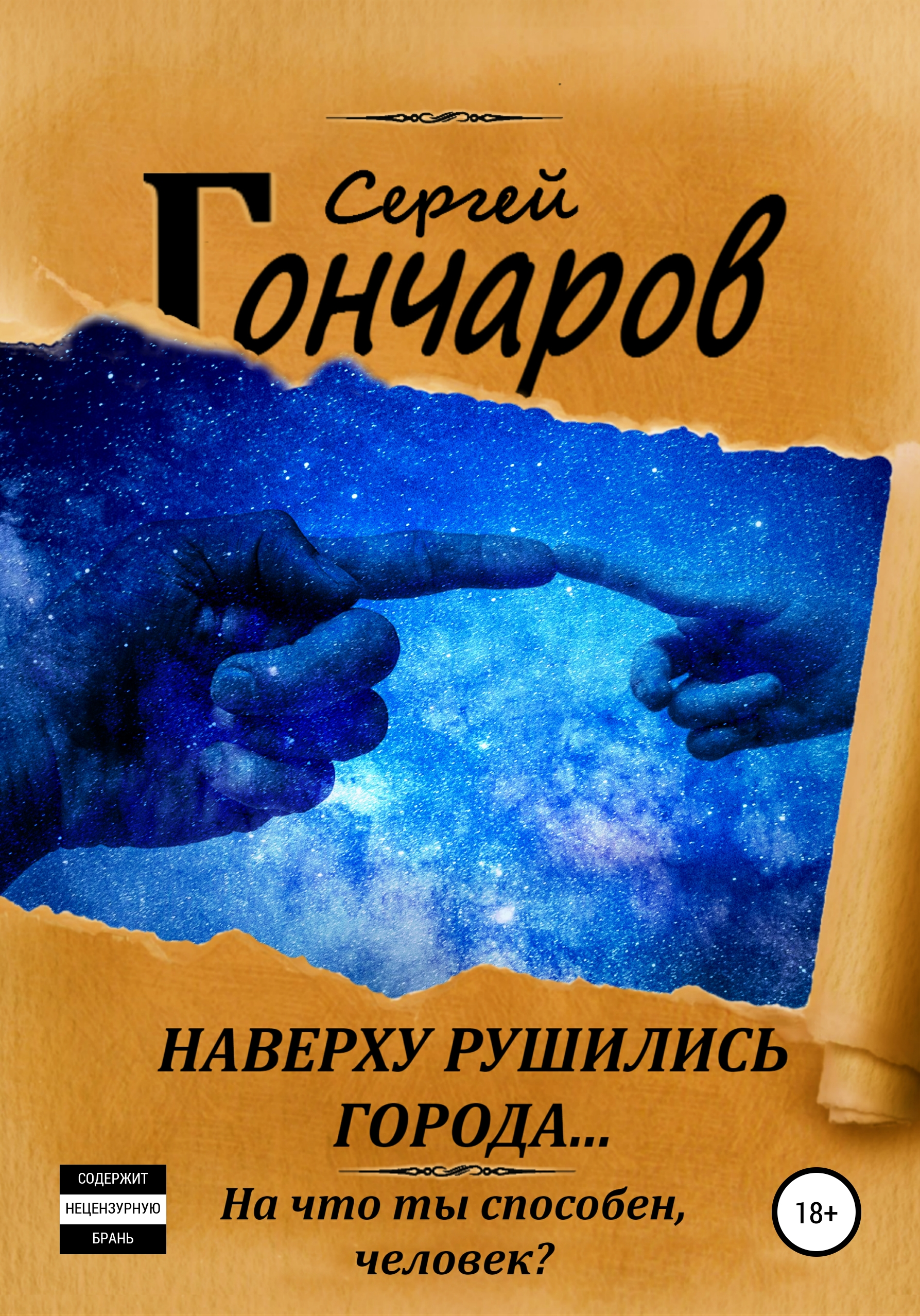 Сергей Гончаров - Наверху рушились города…
