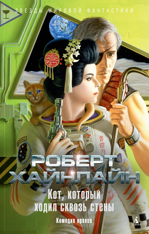 Купить книгу Кот, который ходил сквозь стены, автора Роберта Хайнлайна
