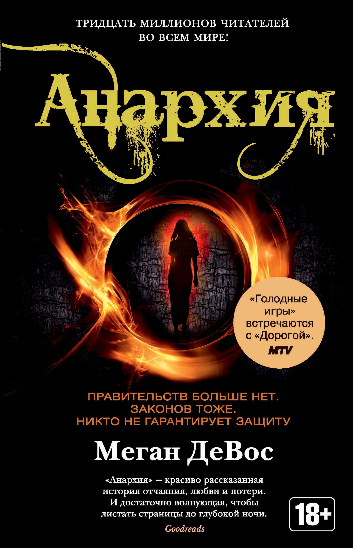 Купить книгу Анархия, автора Меган ДеВос