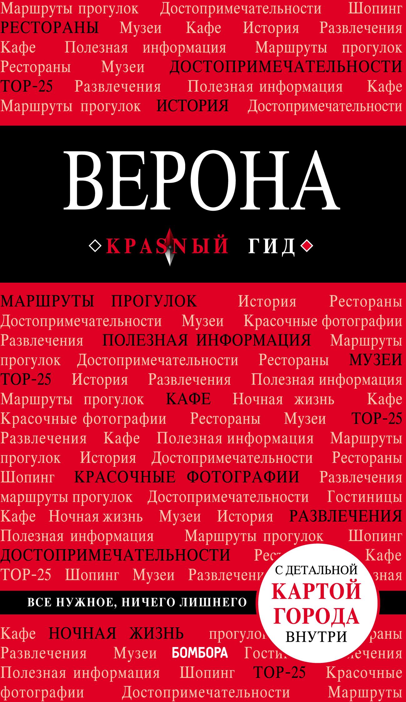 Купить книгу Верона. Путеводитель, автора Я. В. Ковалевой