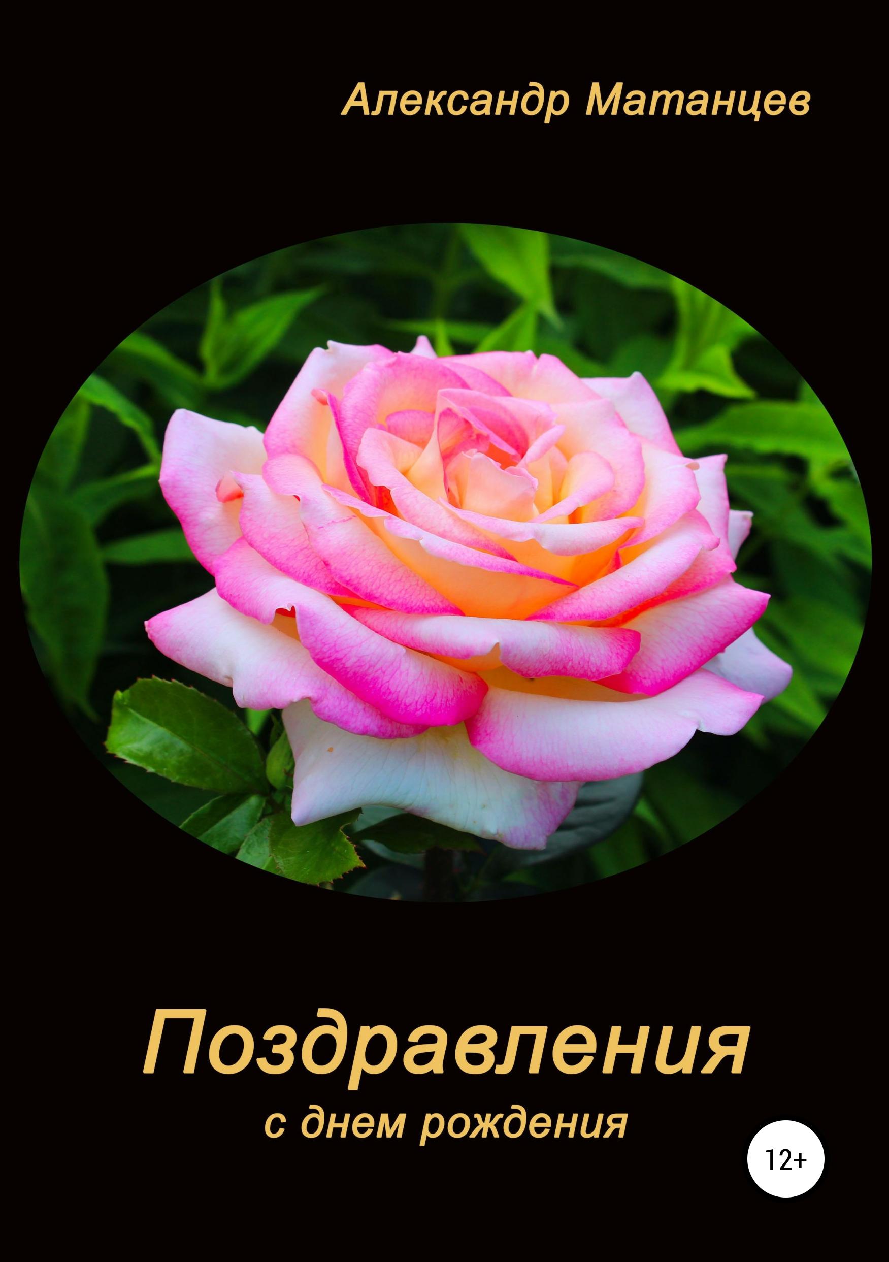 Купить книгу Поздравления с днем рождения, автора Александра Матанцева
