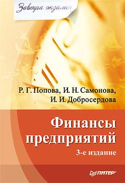 Рахиля Попова, Ирина Самонова - Финансы предприятий