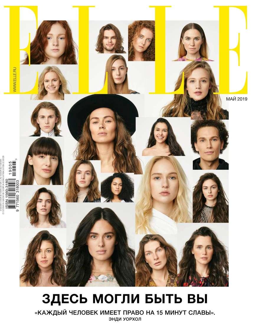 Купить книгу Elle 05-2019, автора