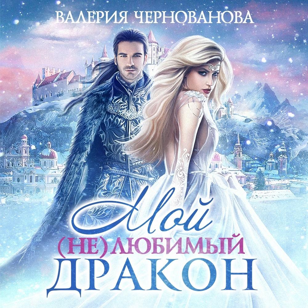 Купить книгу Мой (не)любимый дракон, автора Валерии Черновановой