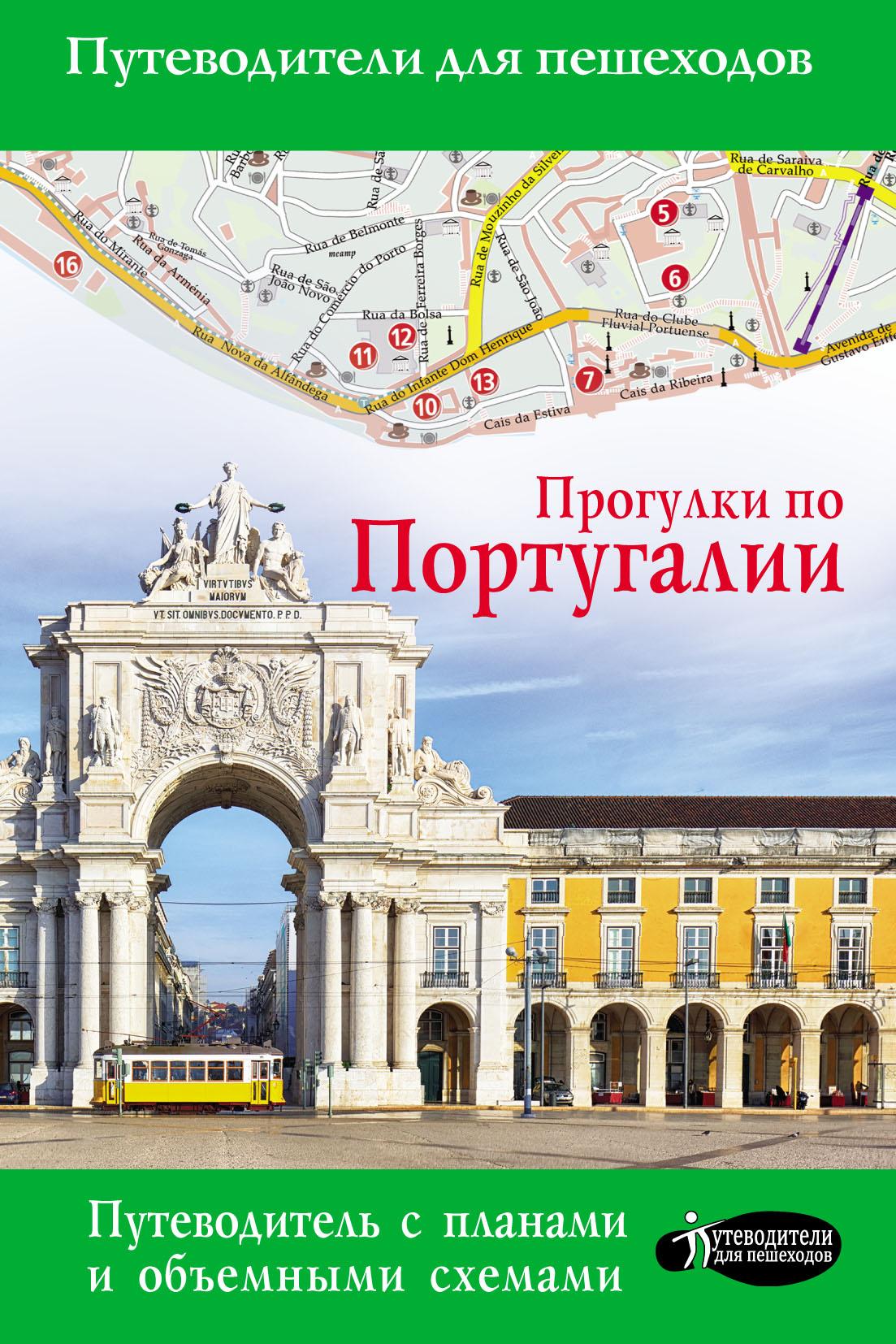Купить книгу Прогулки по Португалии, автора Натальи Овчинниковой