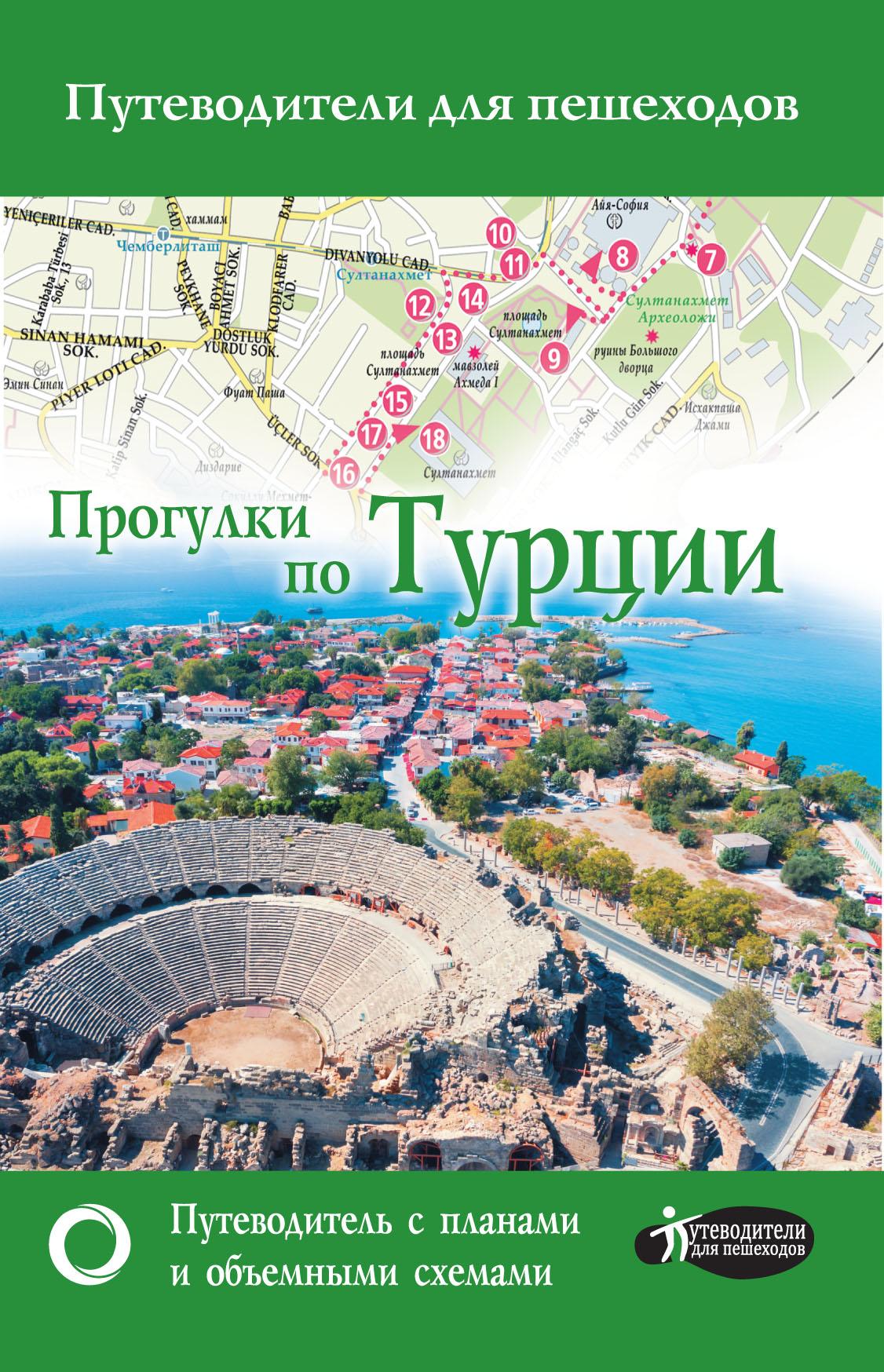 Купить книгу Прогулки по Турции, автора Елены Синельниковой