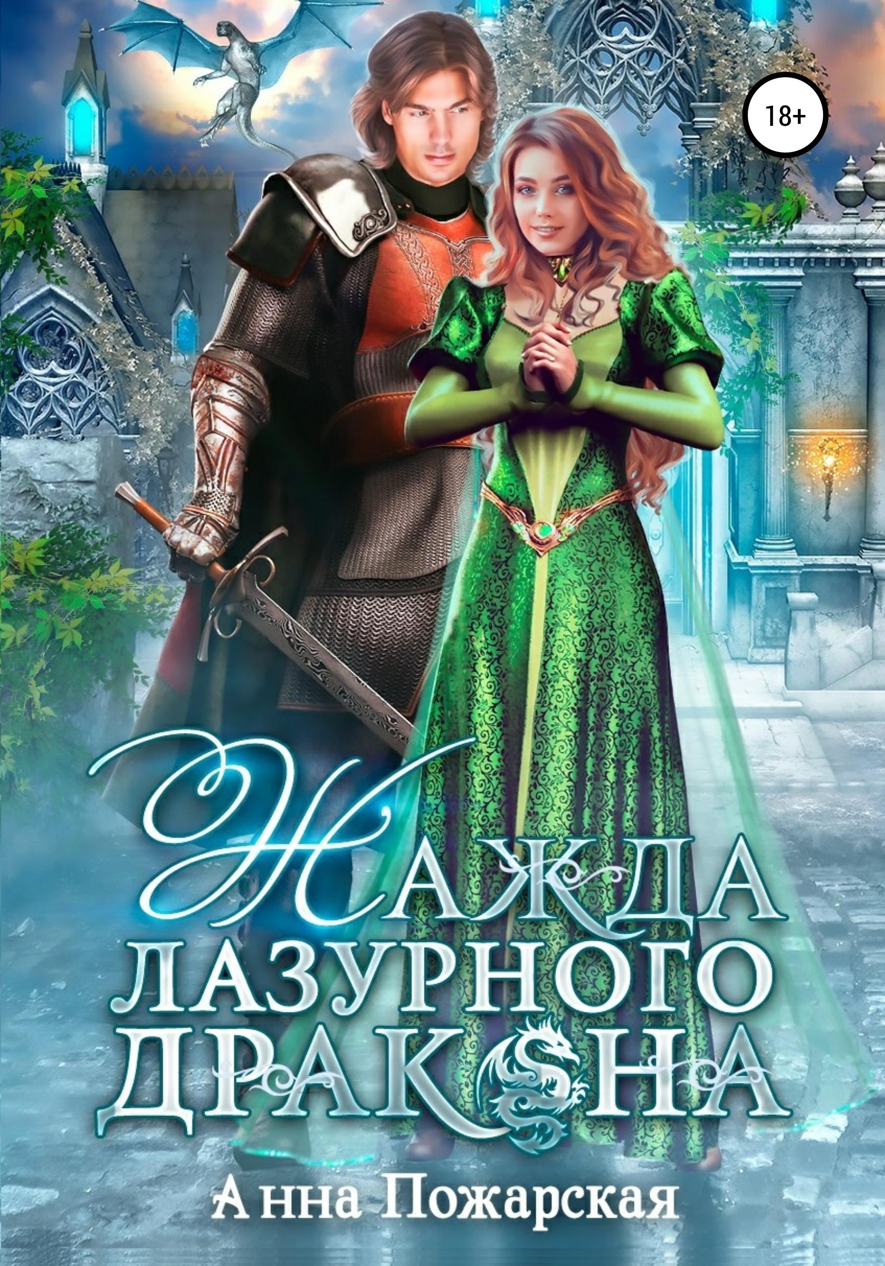 Купить книгу Жажда лазурного дракона, автора Анны Пожарской