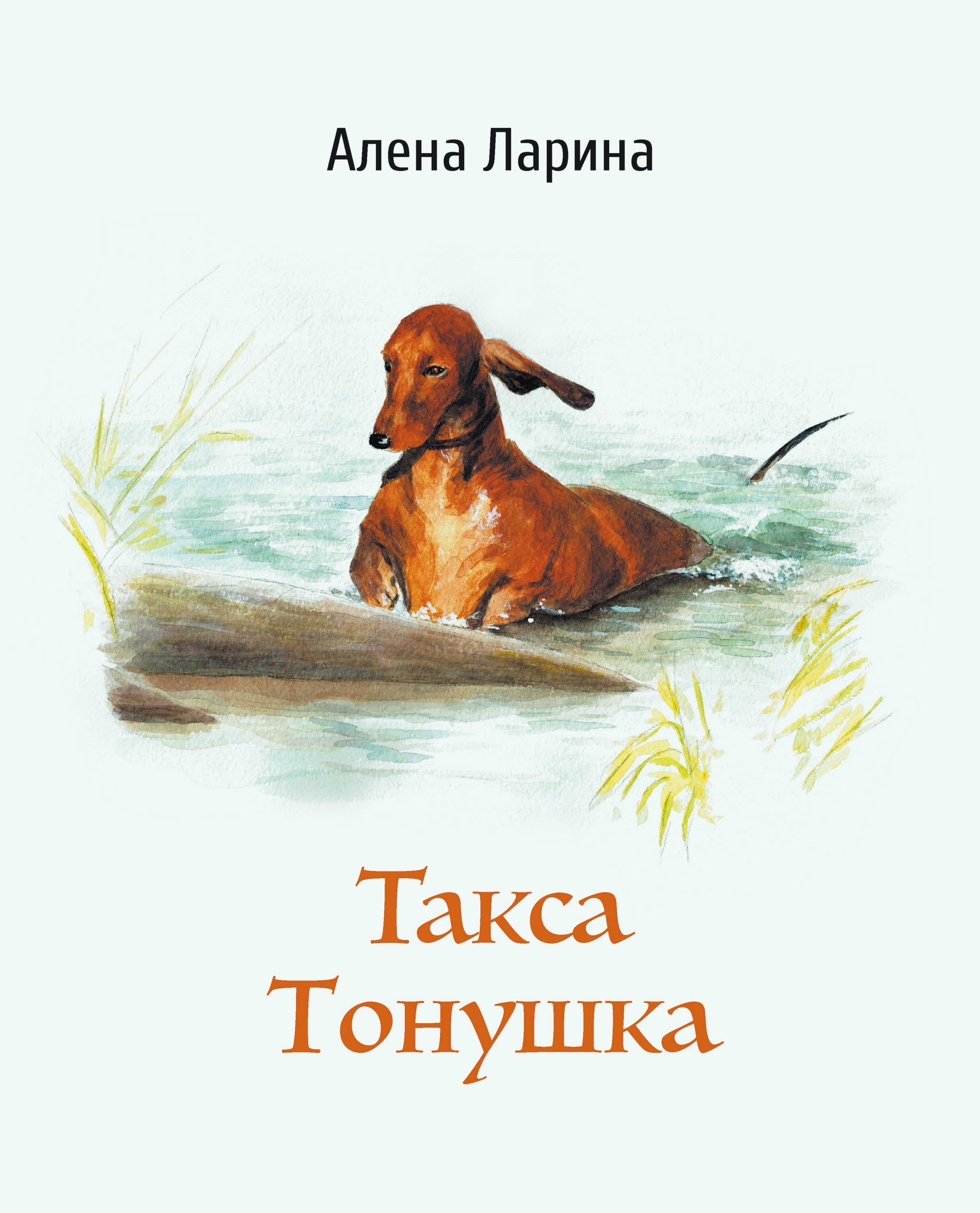 Купить книгу Такса Тонушка, автора Алёны Лариной