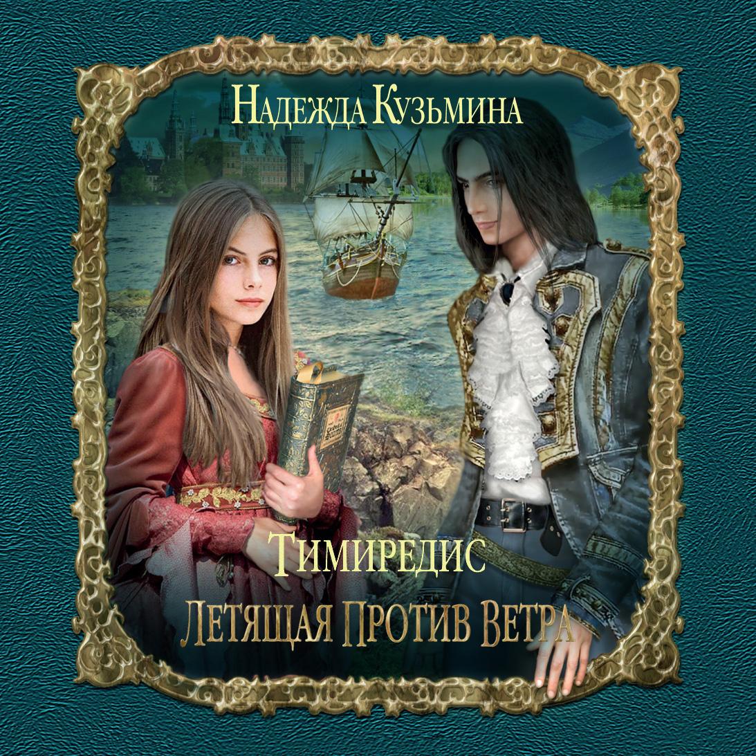 Купить книгу Летящая против ветра, автора Надежды Кузьминой