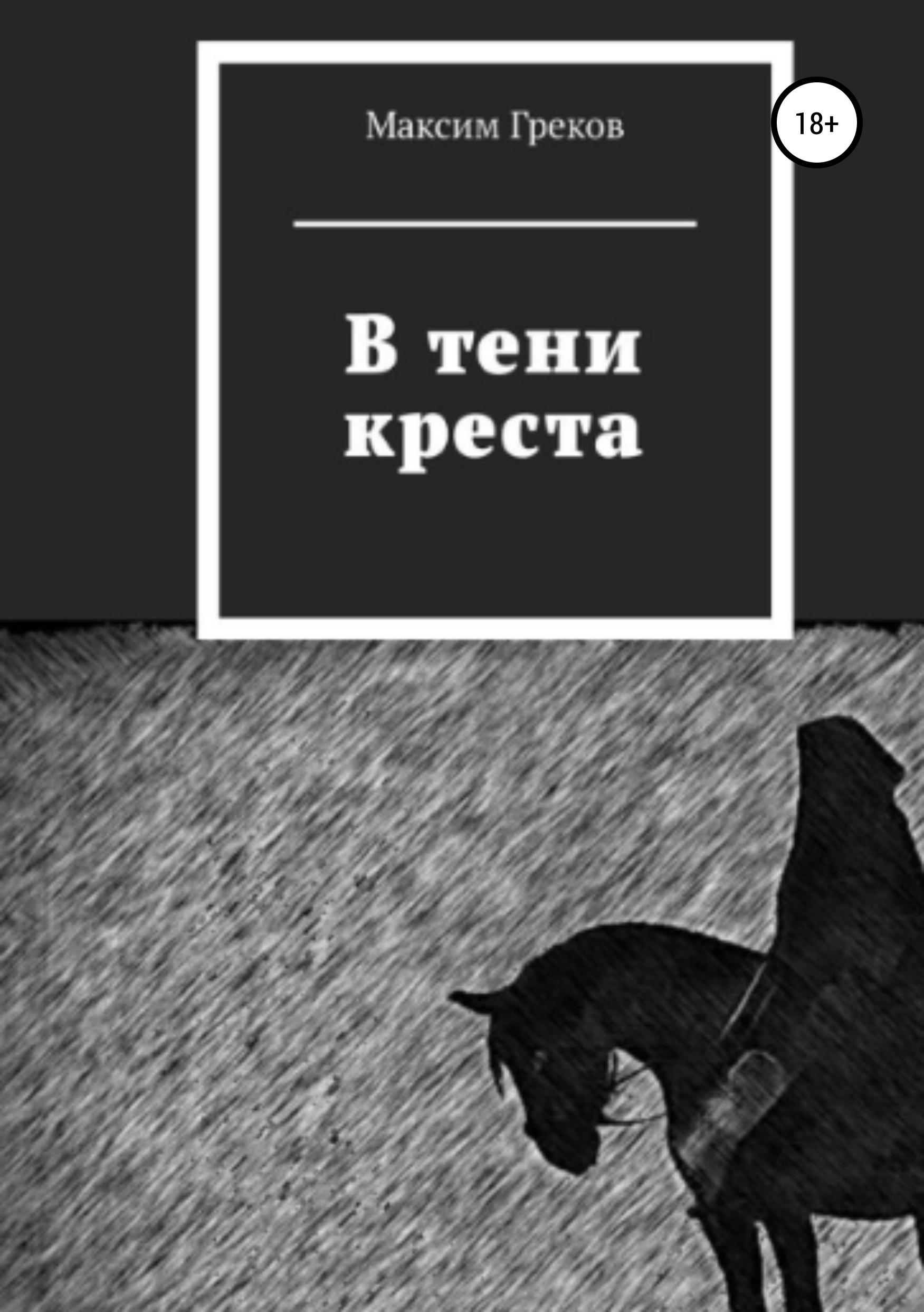 Максим Греков - В тени креста