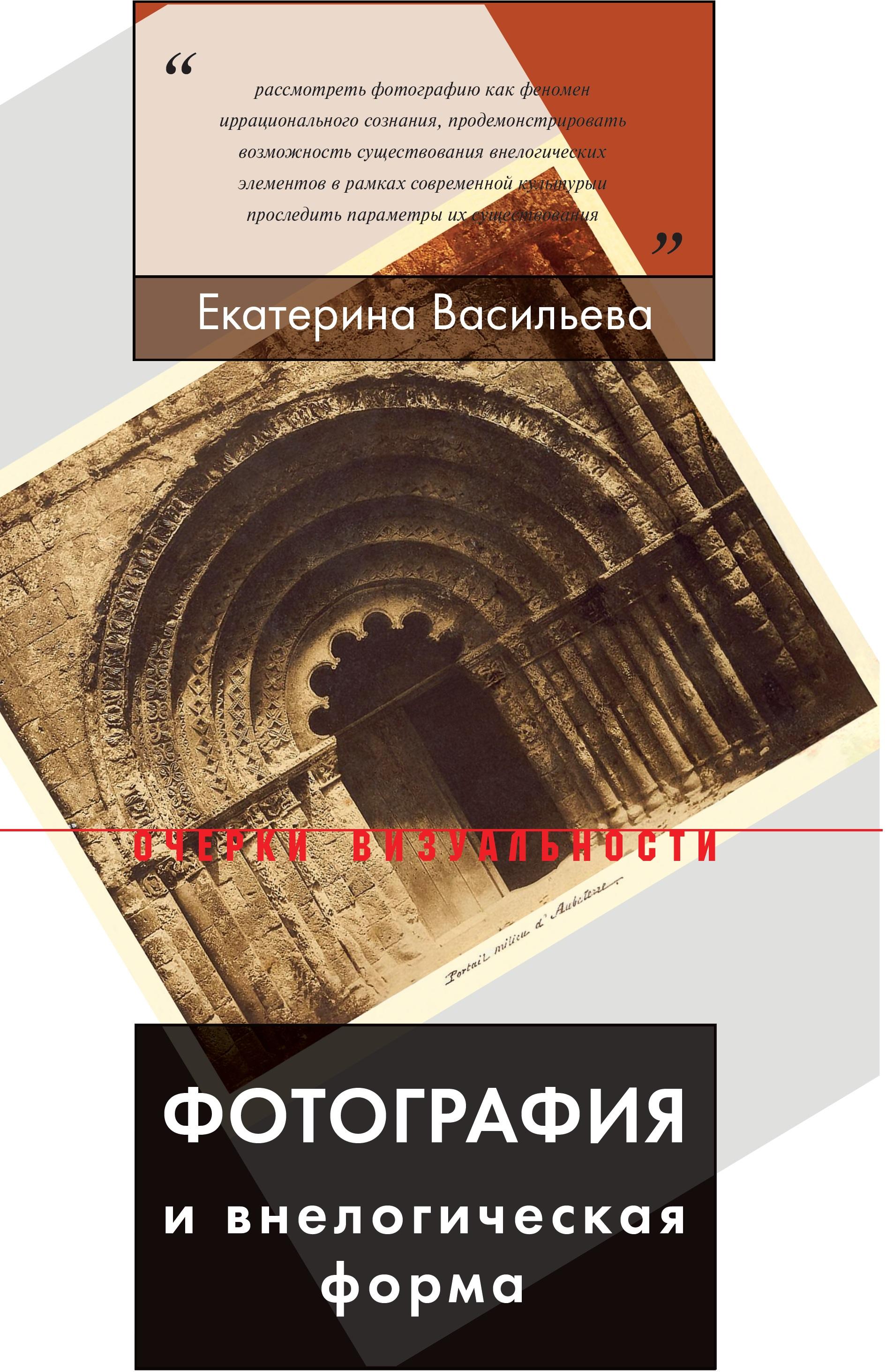 Купить книгу Фотография и внелогическая форма, автора Екатерины Васильевой