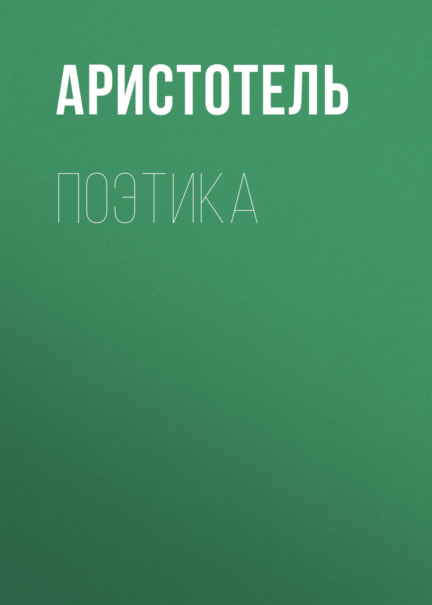 Купить книгу Поэтика, автора Аристотеля