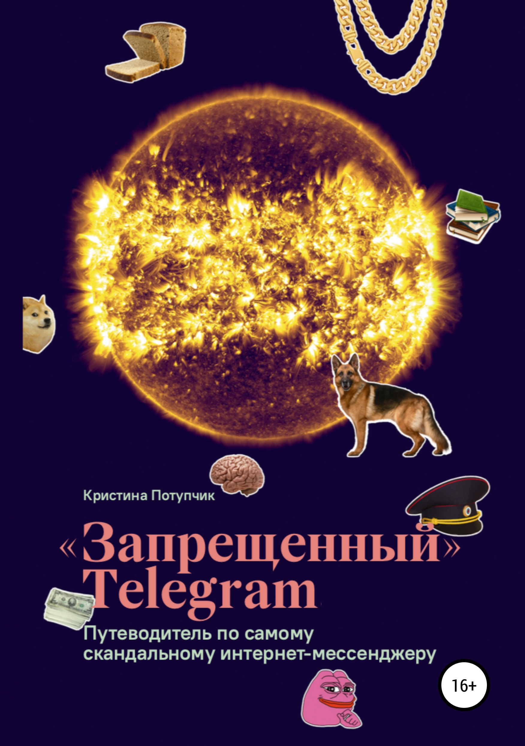 Купить книгу «Запрещённый» Телеграм: путеводитель по самому скандальному интернет-мессенджеру, автора Кристины Потупчик