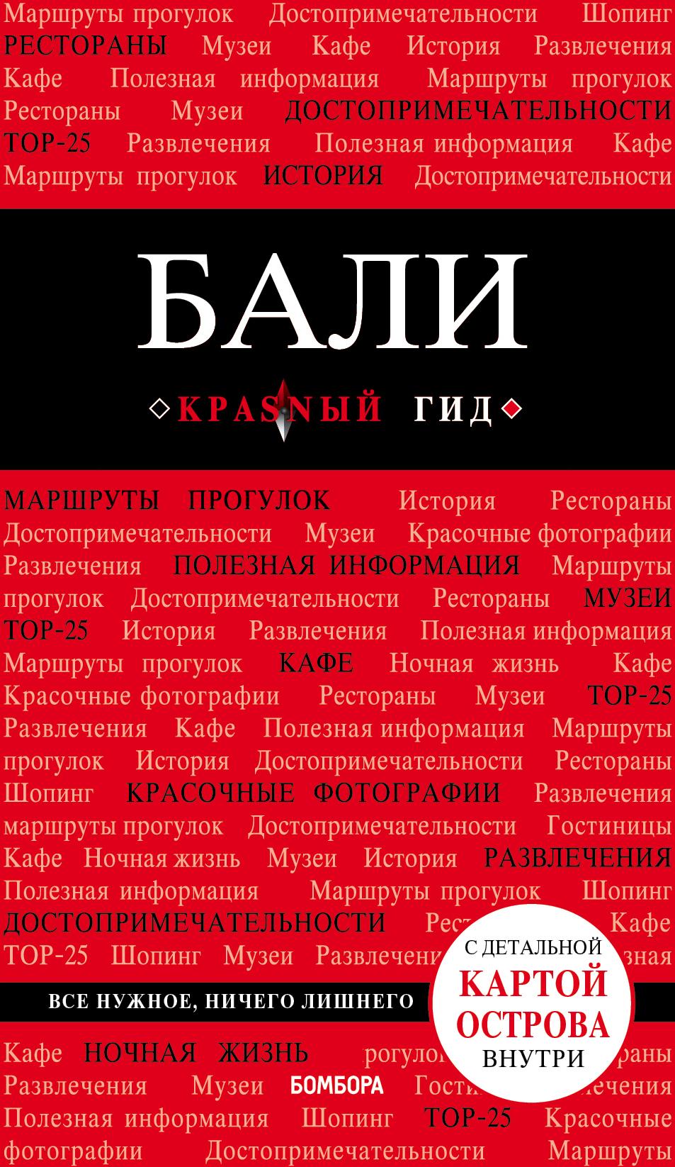 Купить книгу Бали. Путеводитель (+ карта), автора И. В. Тимофеева