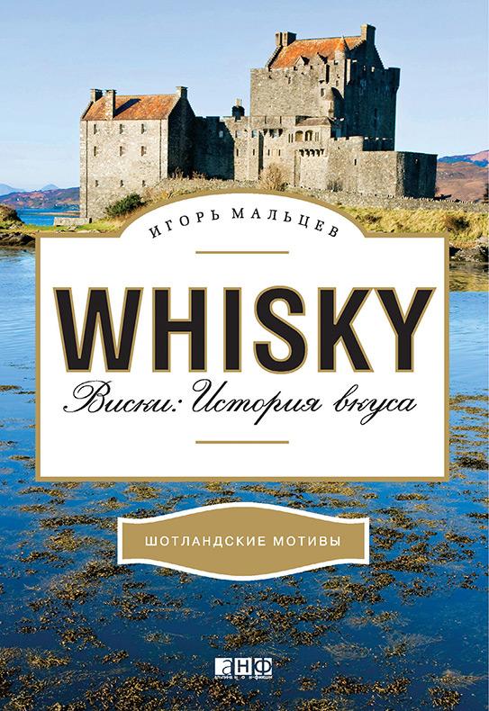 Книга Виски: История вкуса