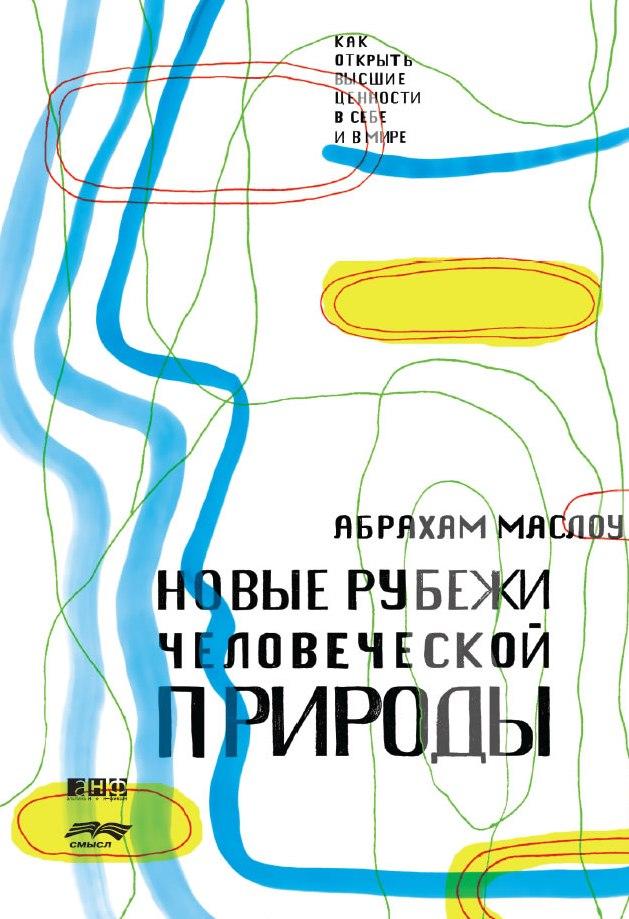 Книга Новые рубежи человеческой природы