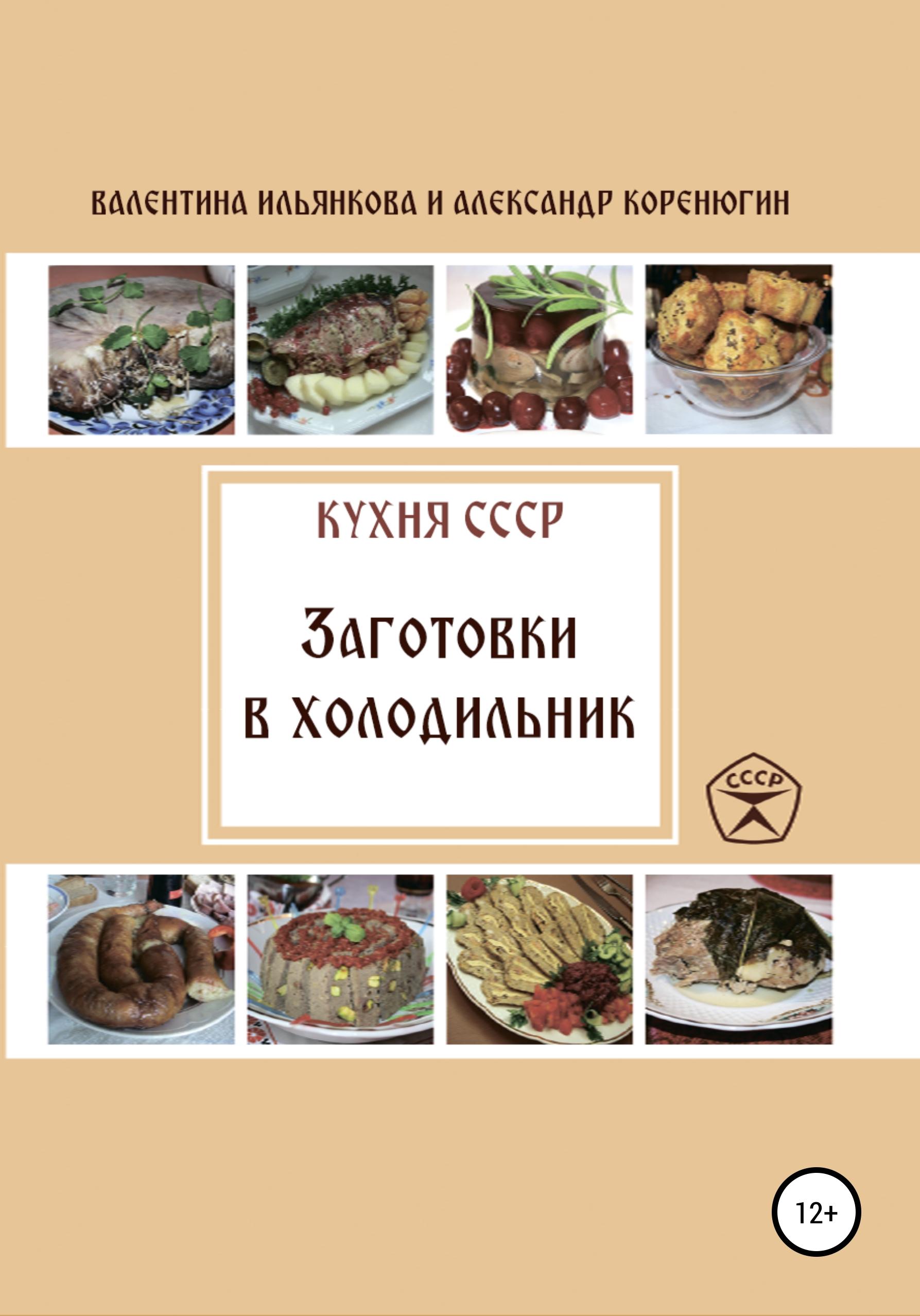 Александр Коренюгин, Валентина Ильянкова - Кухня СССР. Заготовки в холодильник