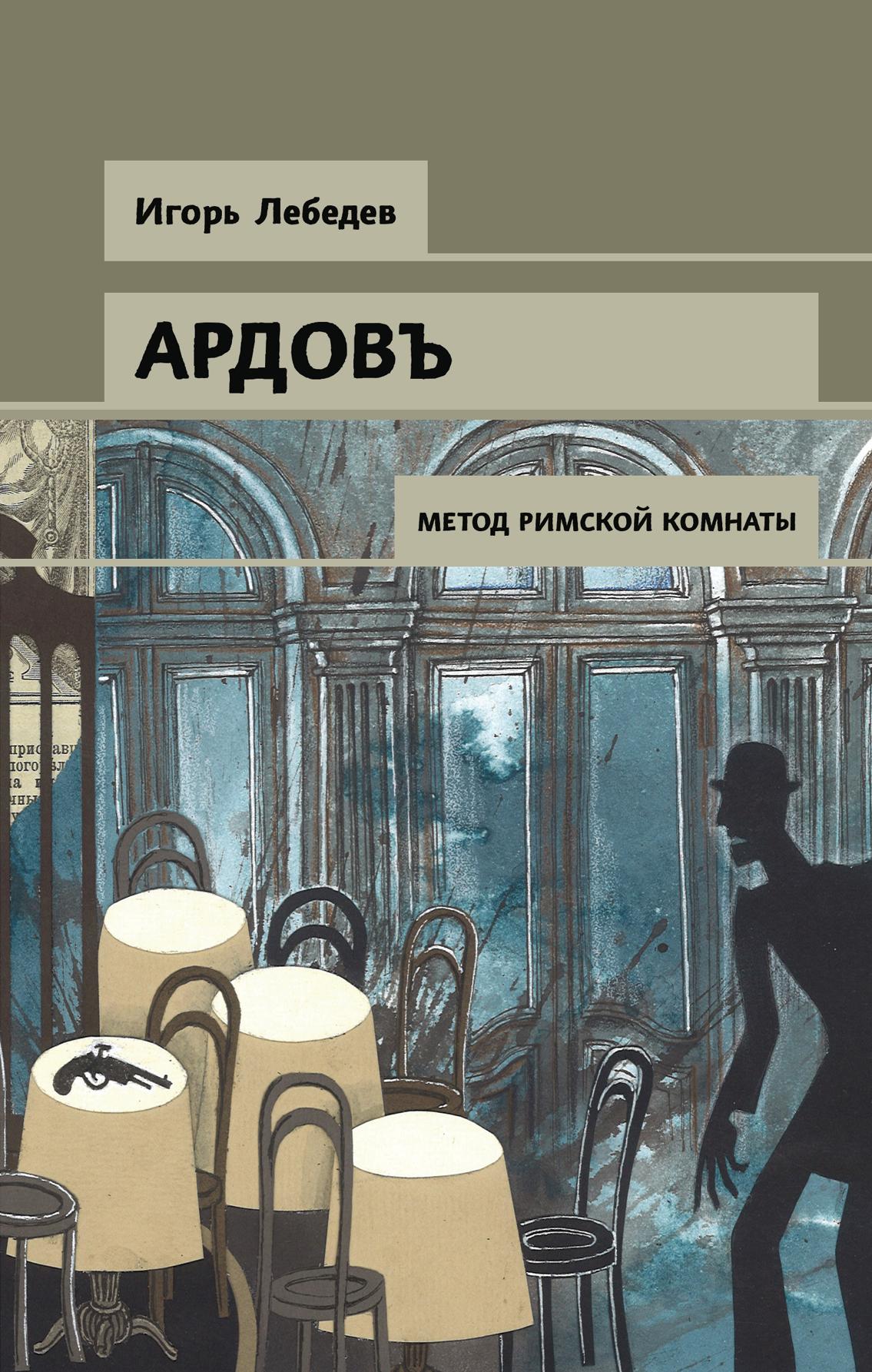 Игорь Лебедев - Метод римской комнаты