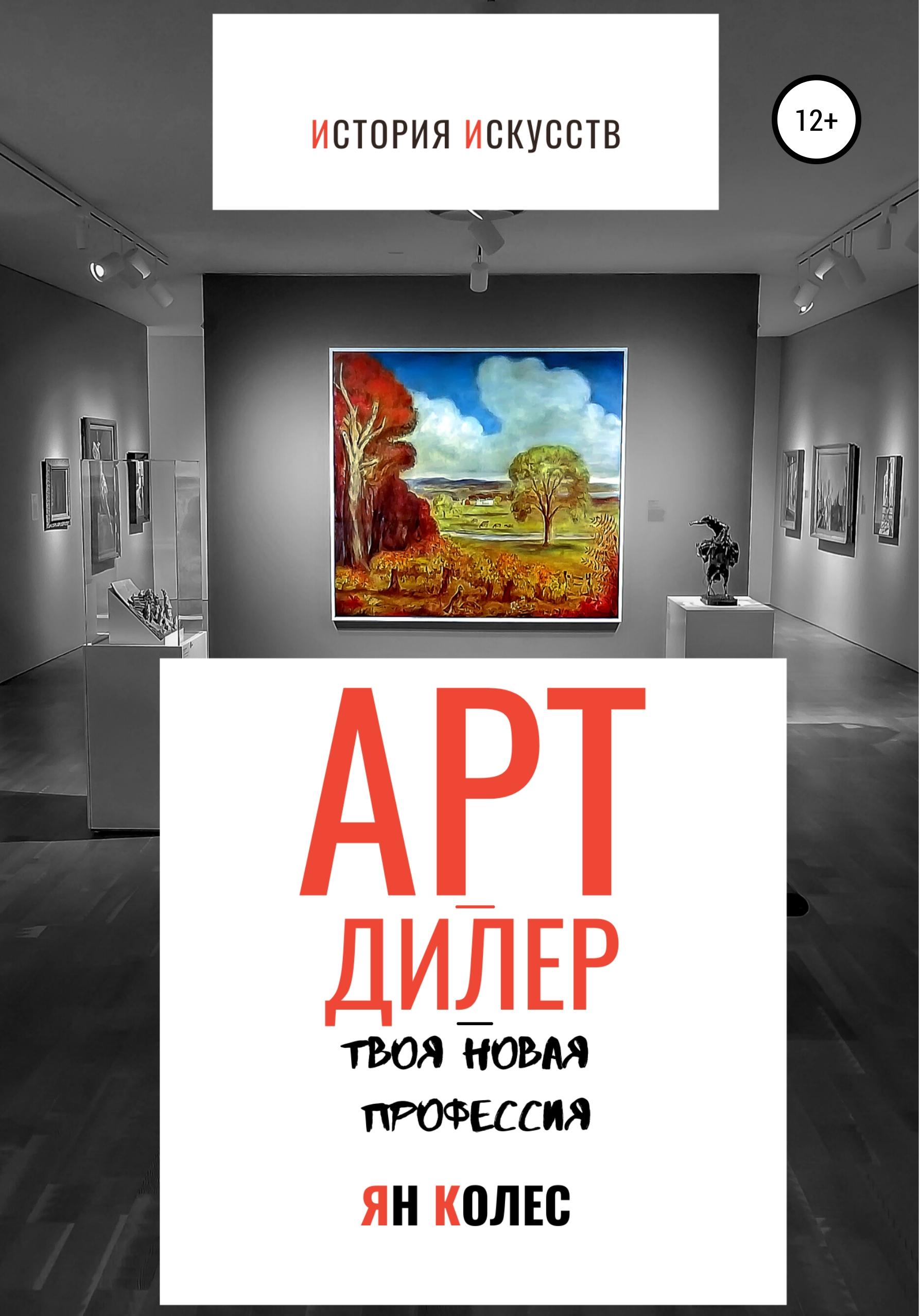 Купить книгу Арт-дилер – твоя новая профессия, автора Яна Андреевича Колеса
