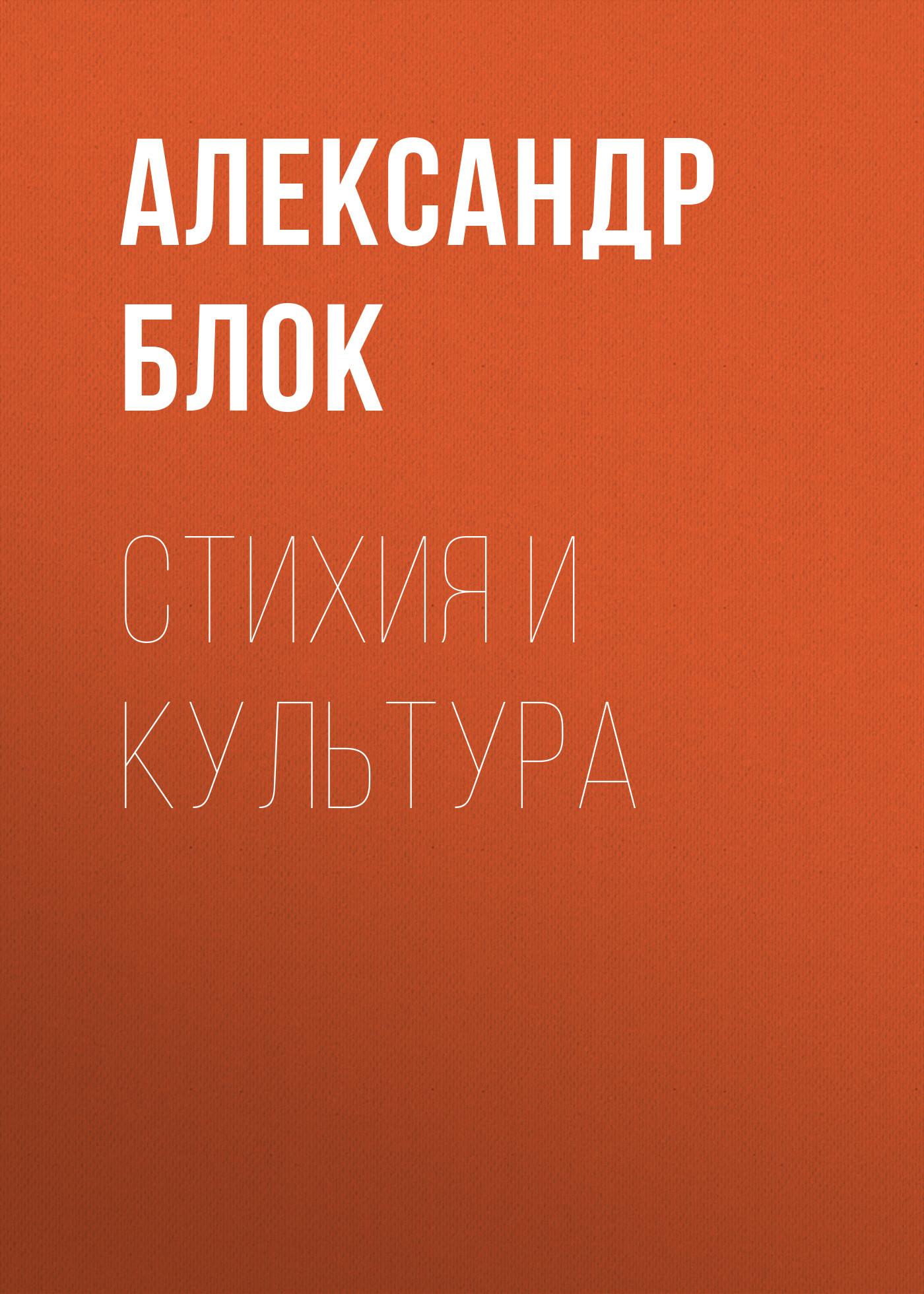 Купить книгу Стихия и культура, автора Александра Блока