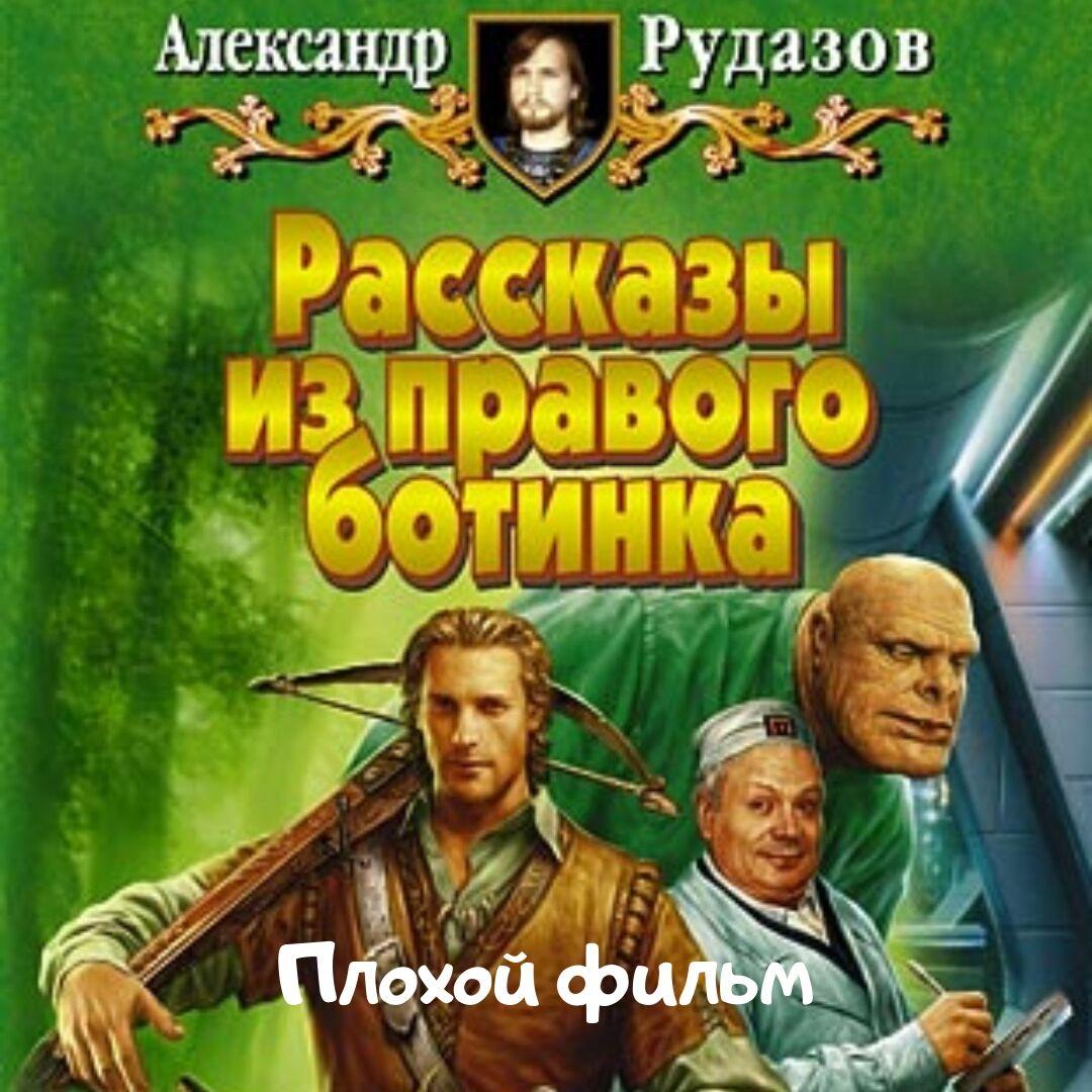 Купить книгу Плохой фильм, автора Александра Рудазова