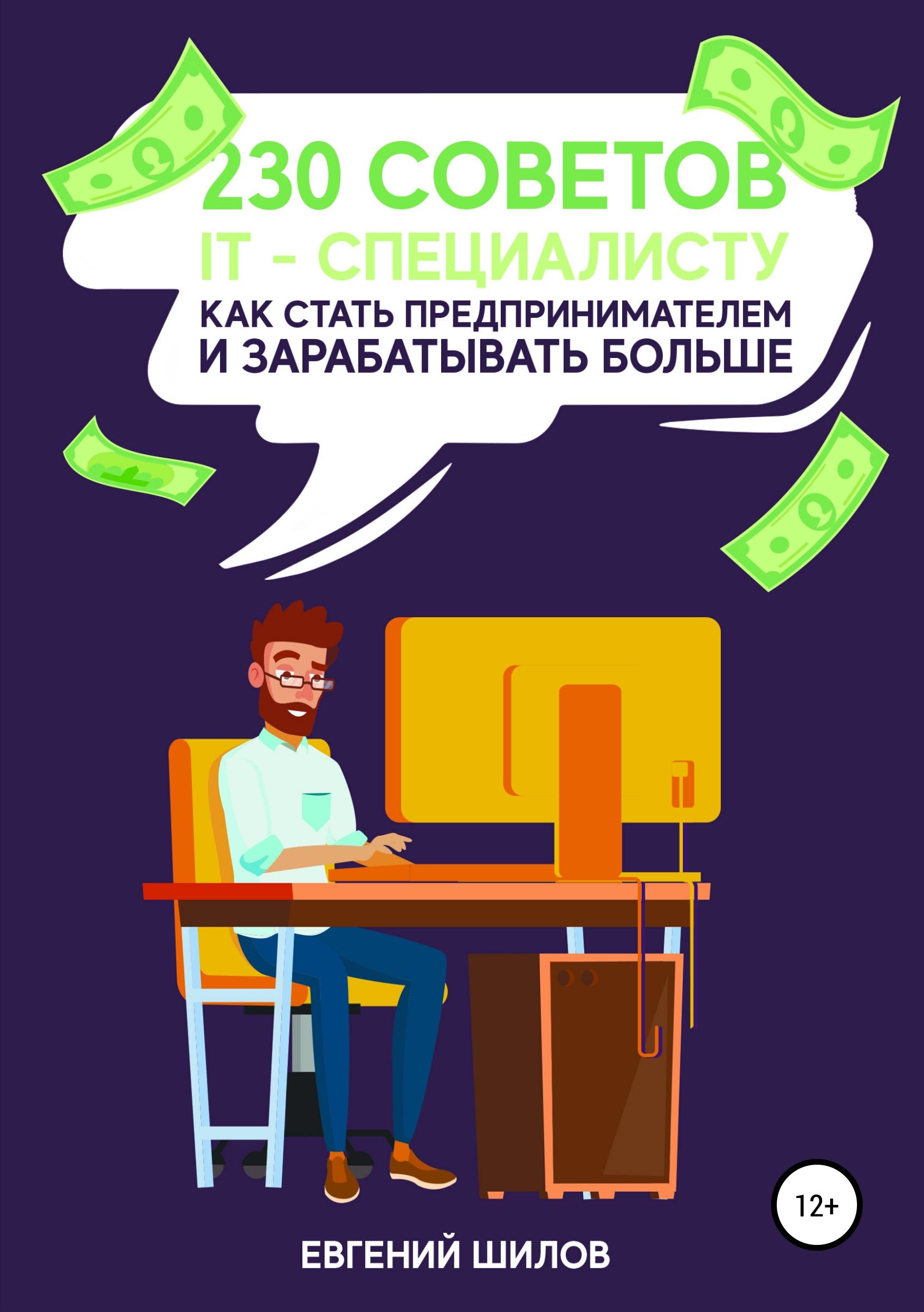 Купить книгу 230 советов IT-специалисту как стать предпринимателем и зарабатывать больше, автора Евгения Викторовича Шилова
