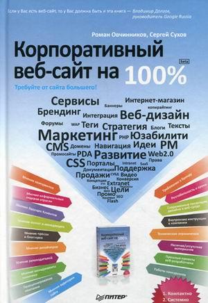Сергей Сухов, Роман Овчинников - Корпоративный веб-сайт на 100%. Требуйте от сайта большего!