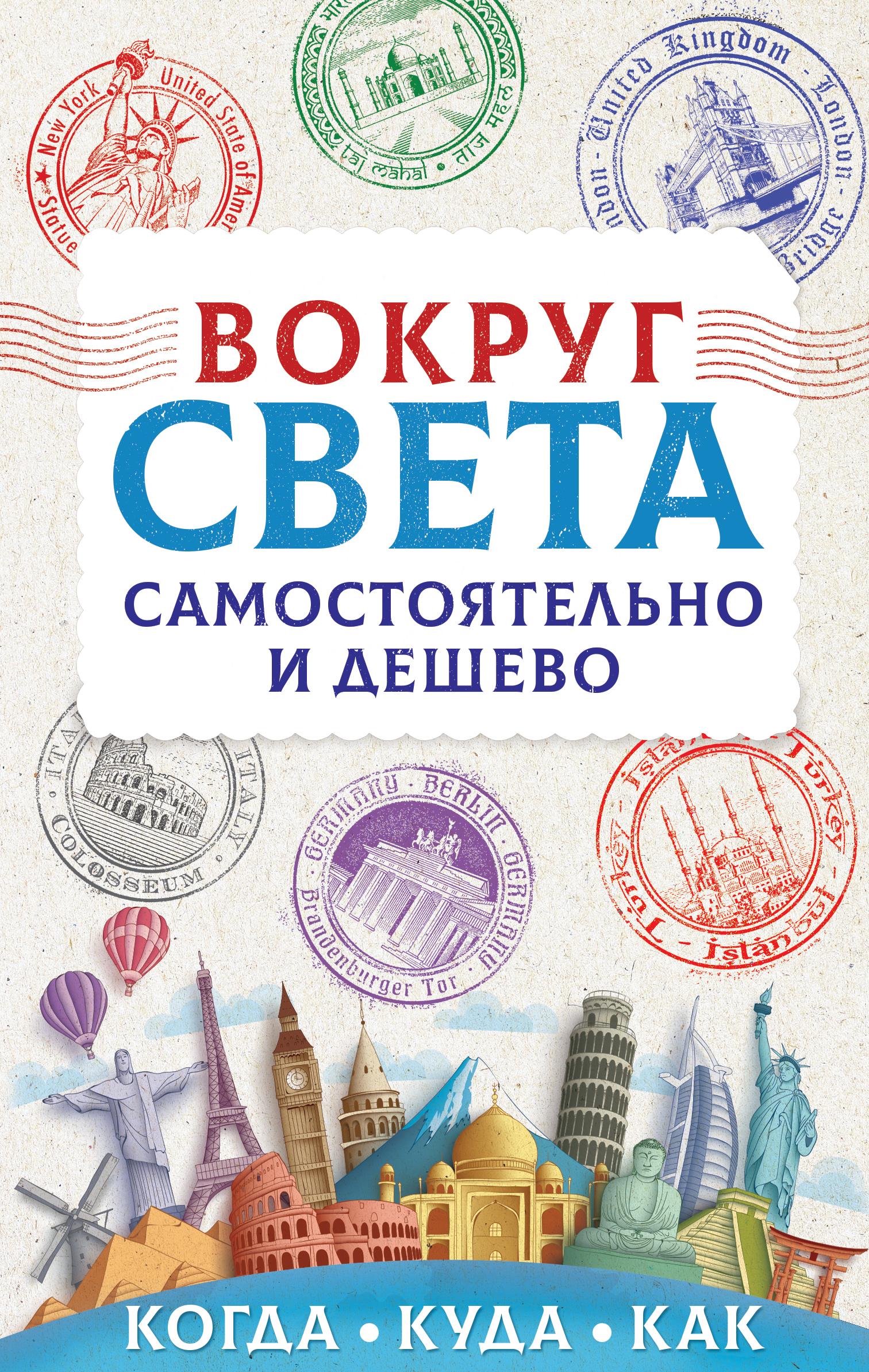 Купить книгу Вокруг света самостоятельно и дешево, автора Анастасии Мартыновой