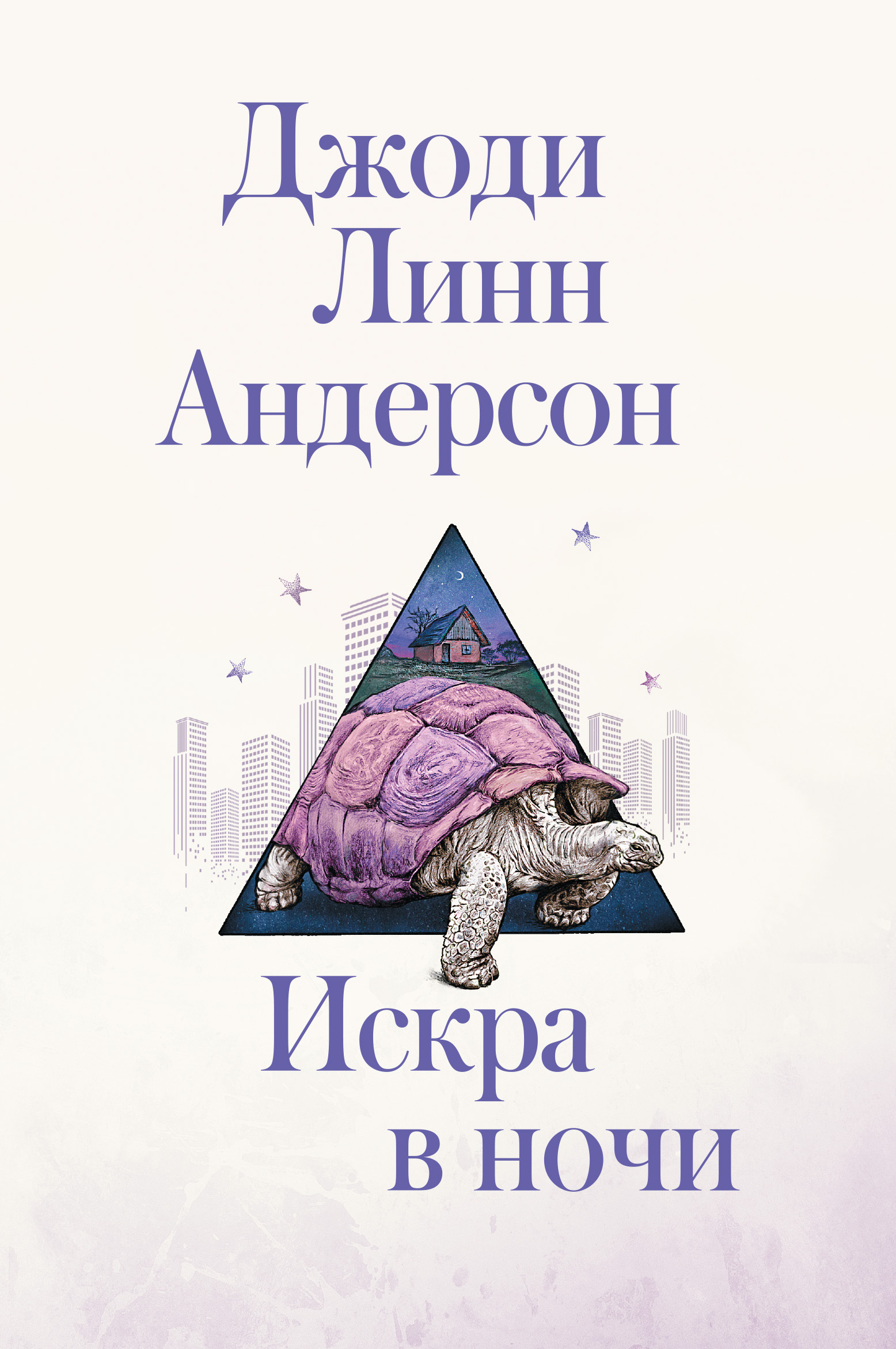 Купить книгу Искра в ночи, автора Джоди Линн Андерсон