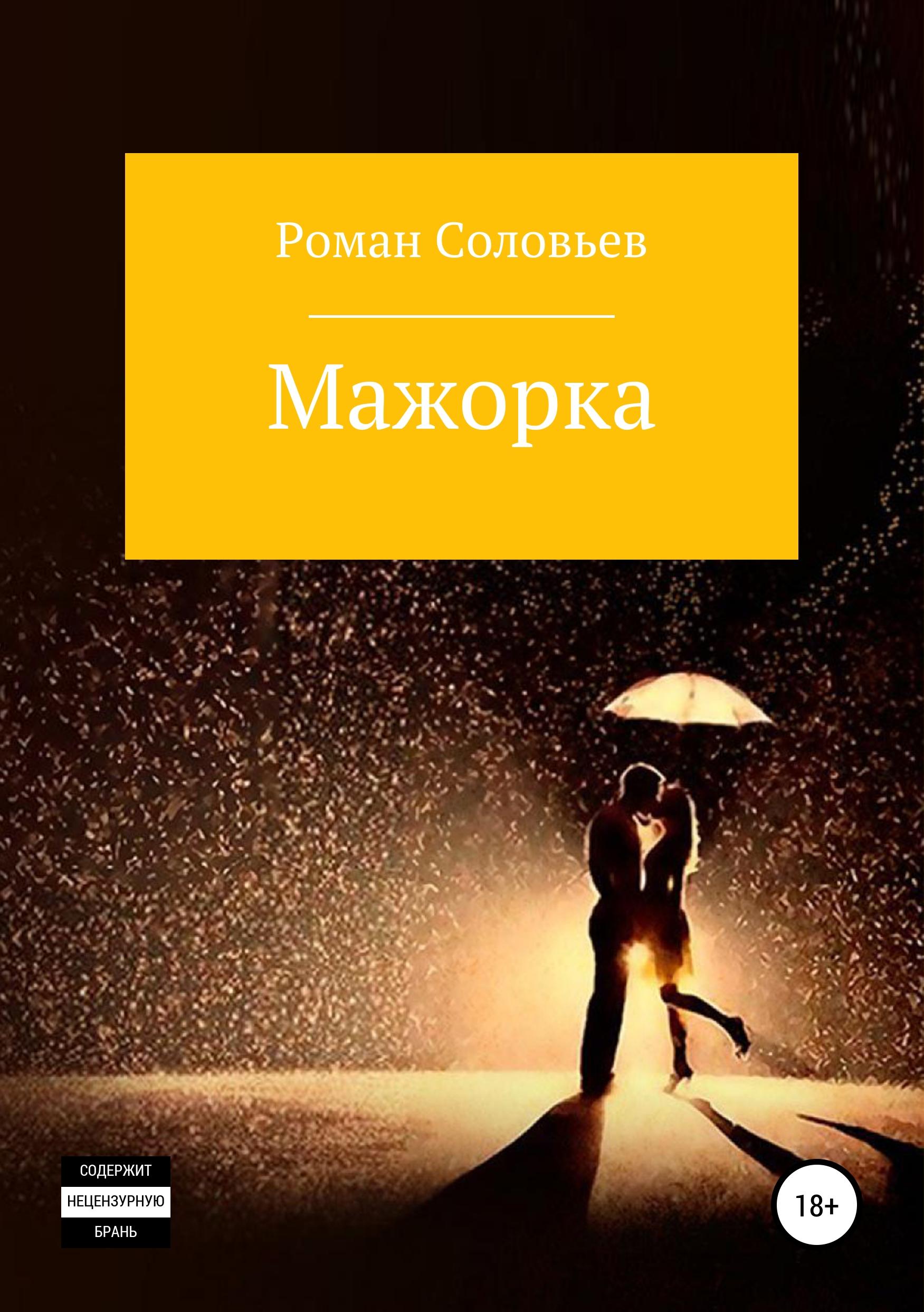 Купить книгу Мажорка, автора Романа Соловьева