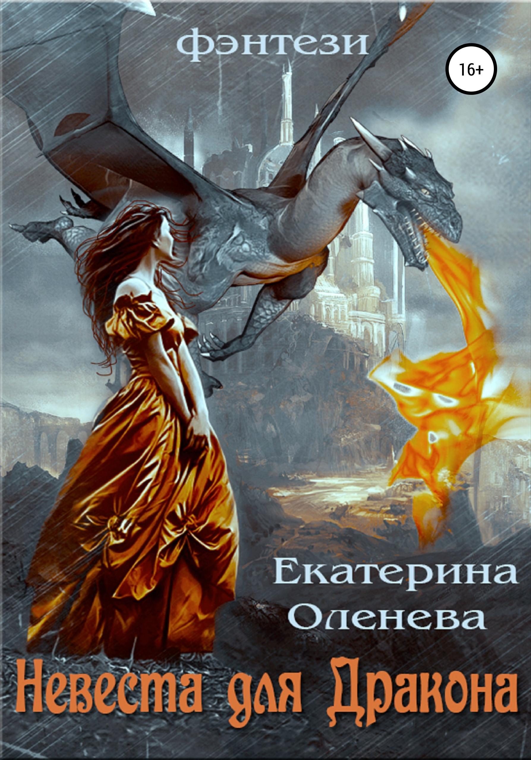 Купить книгу Невеста для Дракона, автора Екатерины Оленевой