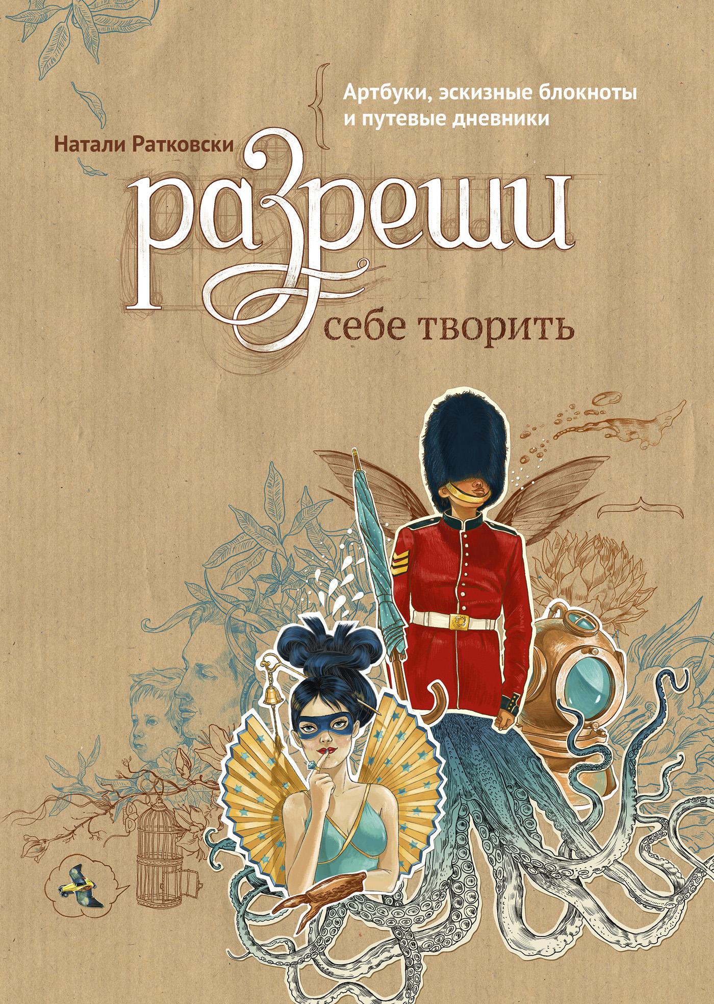 Купить книгу Разреши себе творить, автора Натали Ратковски