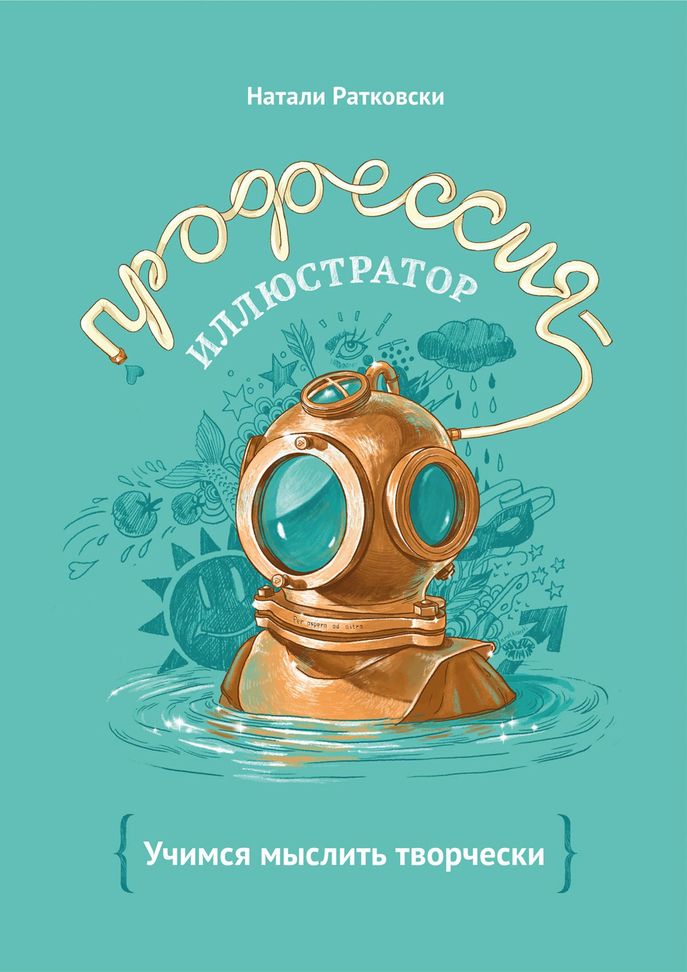 Купить книгу Профессия – иллюстратор, автора Натали Ратковски