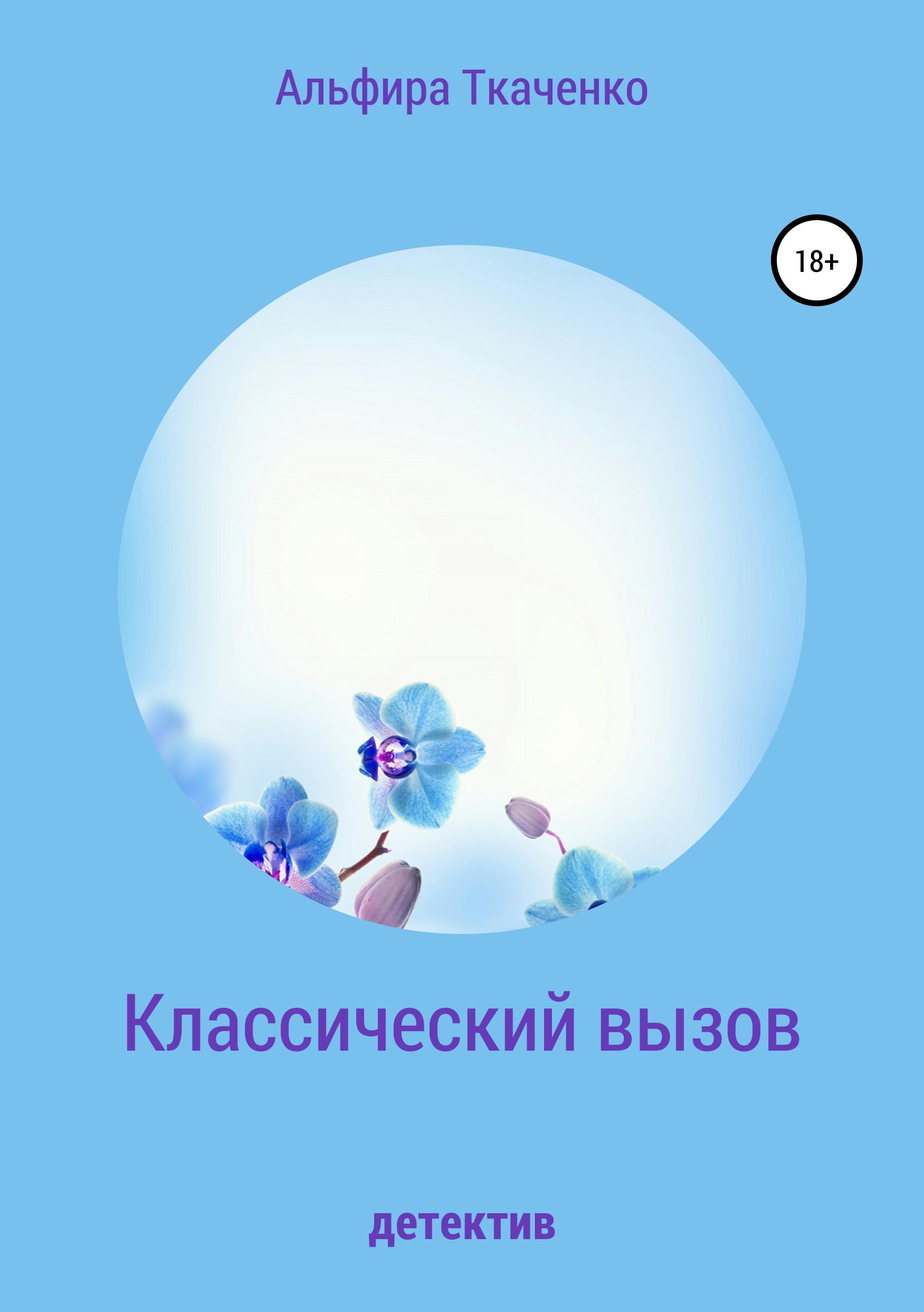 Купить книгу Классический вызов, автора Альфиры Федоровны Ткаченко