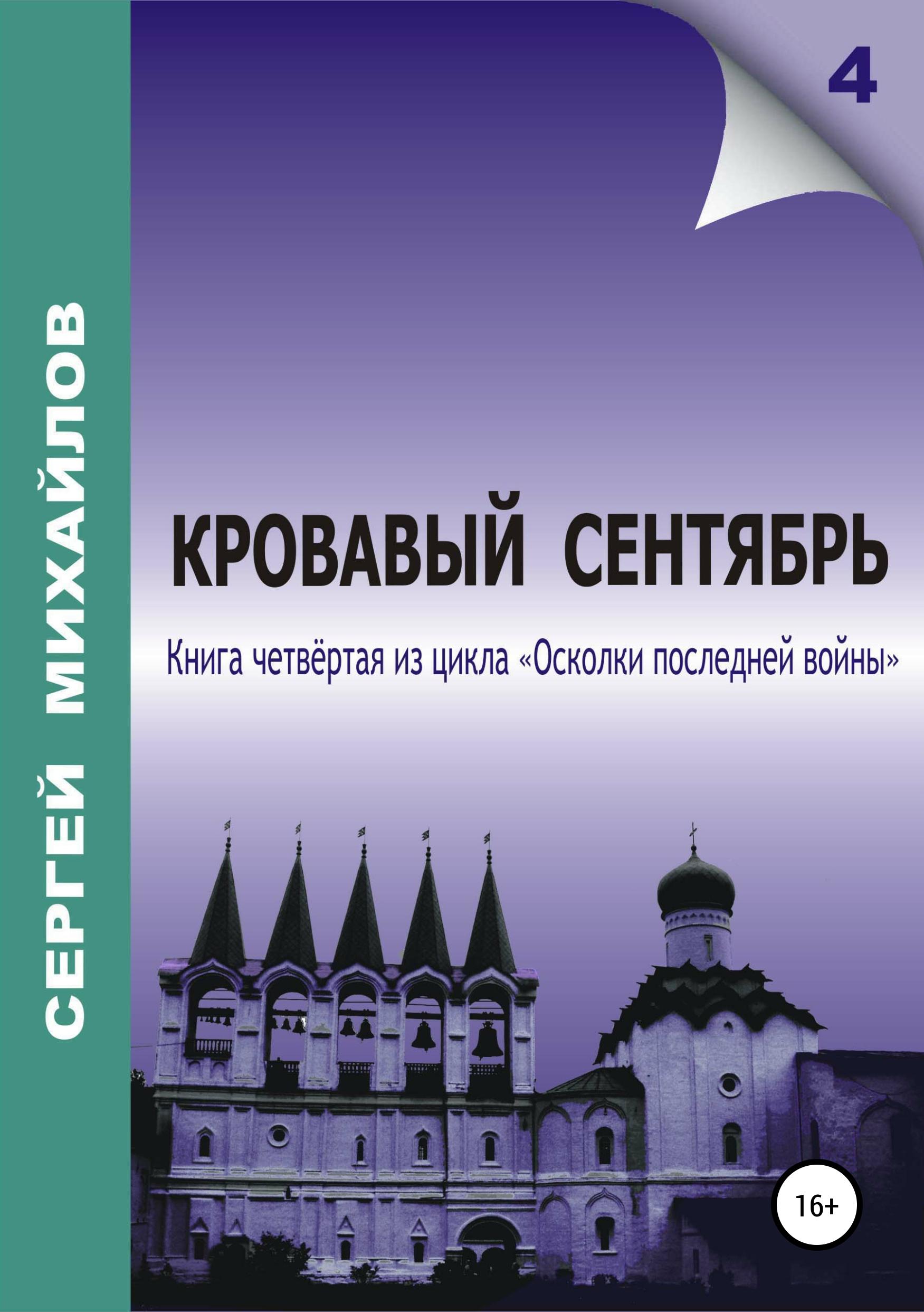 Купить книгу Кровавый сентябрь, автора Сергея Михайлова