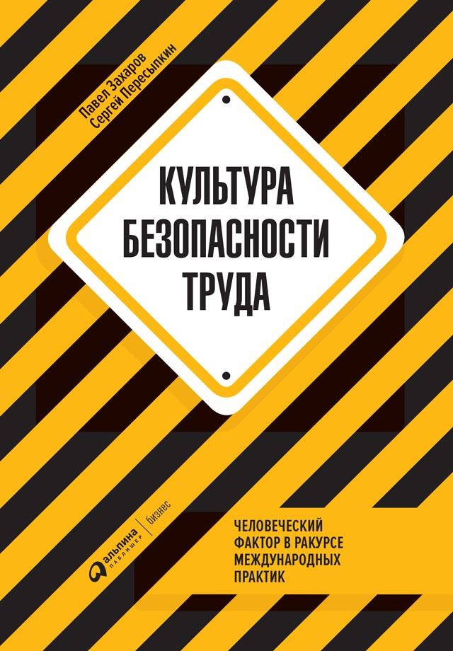 Купить книгу Культура безопасности труда, автора Сергея Пересыпкина