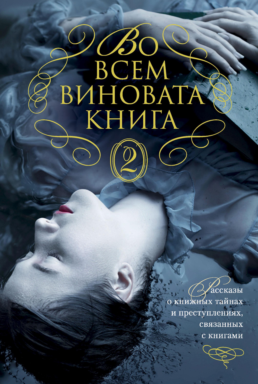 Купить книгу Во всем виновата книга – 2, автора Элизабет Джордж