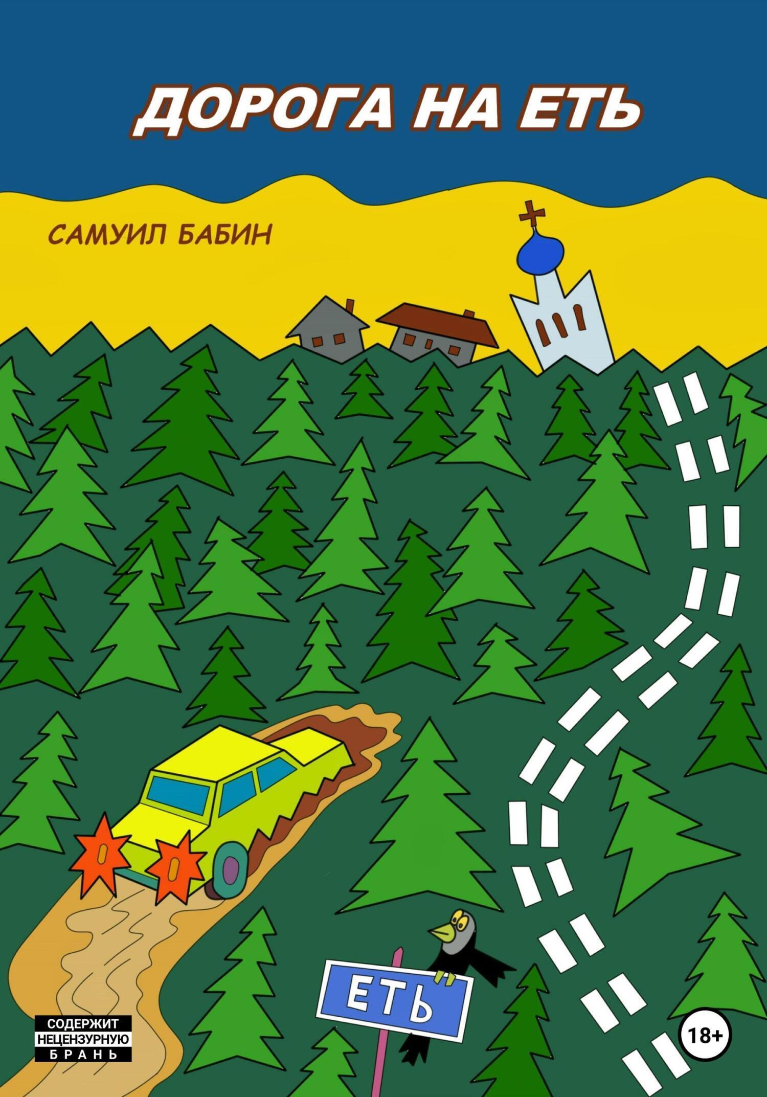 Купить книгу Дорога на Еть, автора Самуила Бабина