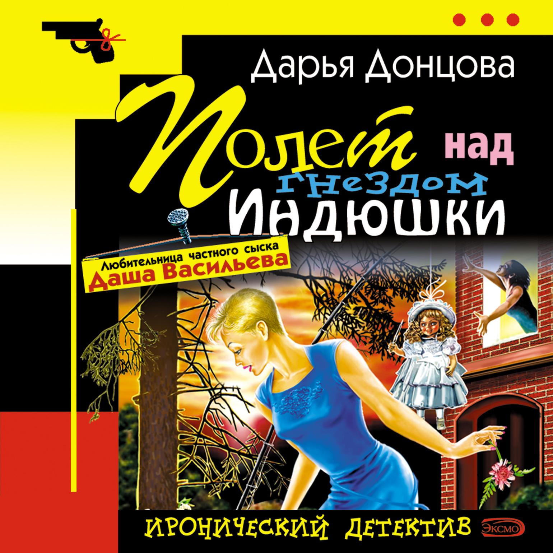 Купить книгу Полет над гнездом индюшки, автора Дарьи Донцовой