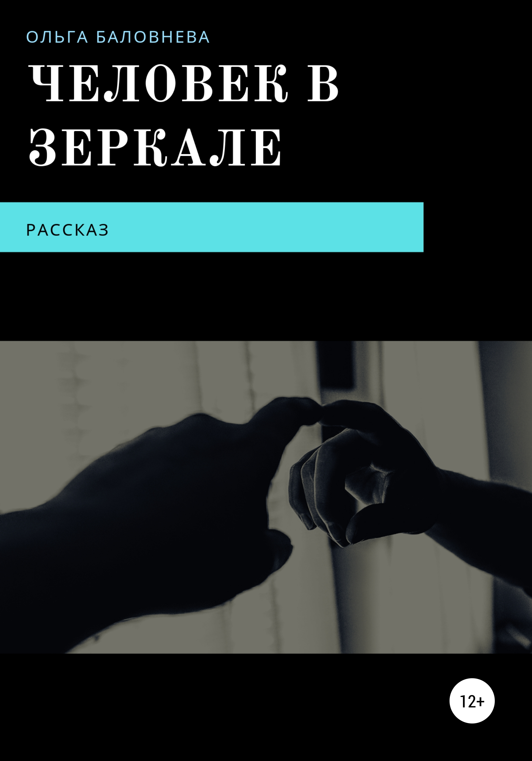 Купить книгу Человек в Зеркале, автора Ольги Викторовны Баловневой