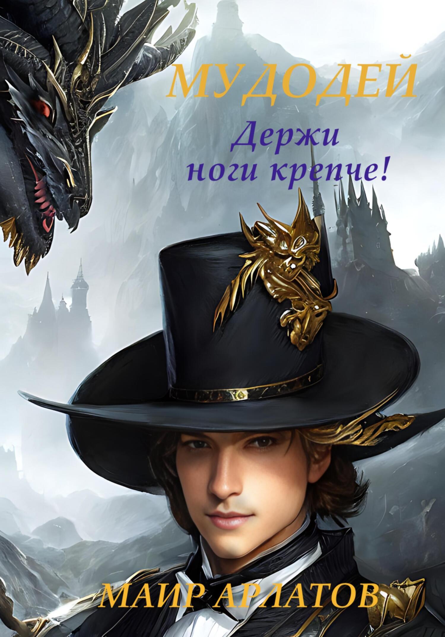 Купить книгу Мудодей. Держи ноги крепче!, автора Маира Арлатова