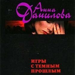 Купить книгу Игры с темным прошлым, автора Анны Даниловой