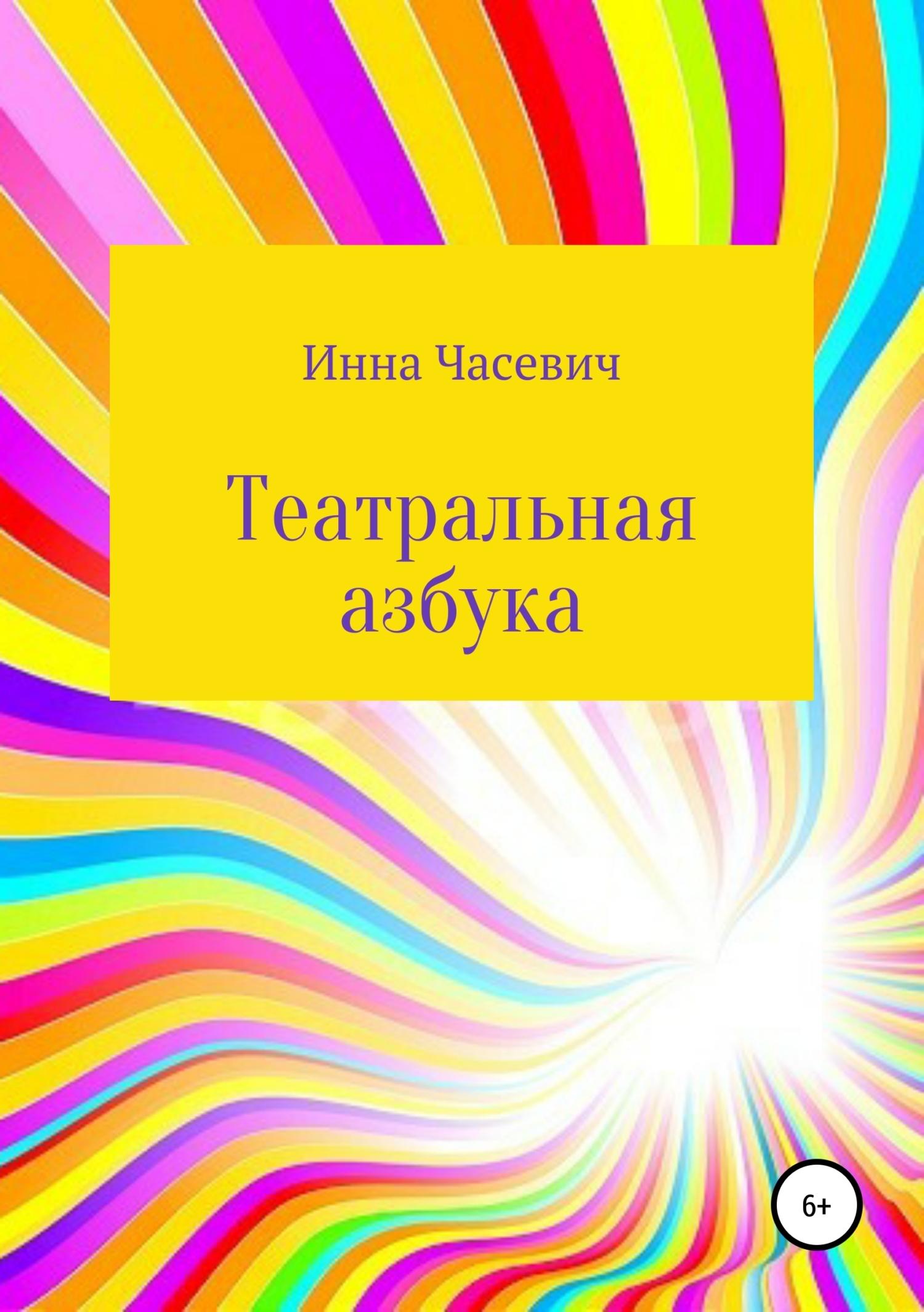 Купить книгу Театральная азбука, автора Инны Часевич