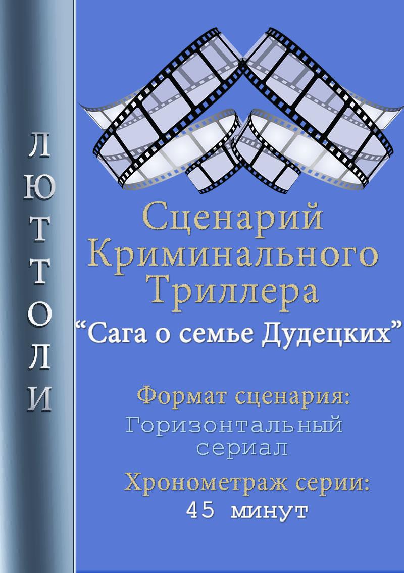 Купить книгу Сага о семье Дудецких, автора Люттолей
