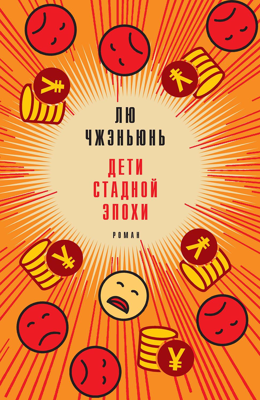 Купить книгу Дети стадной эпохи, автора Лю Чжэньюня