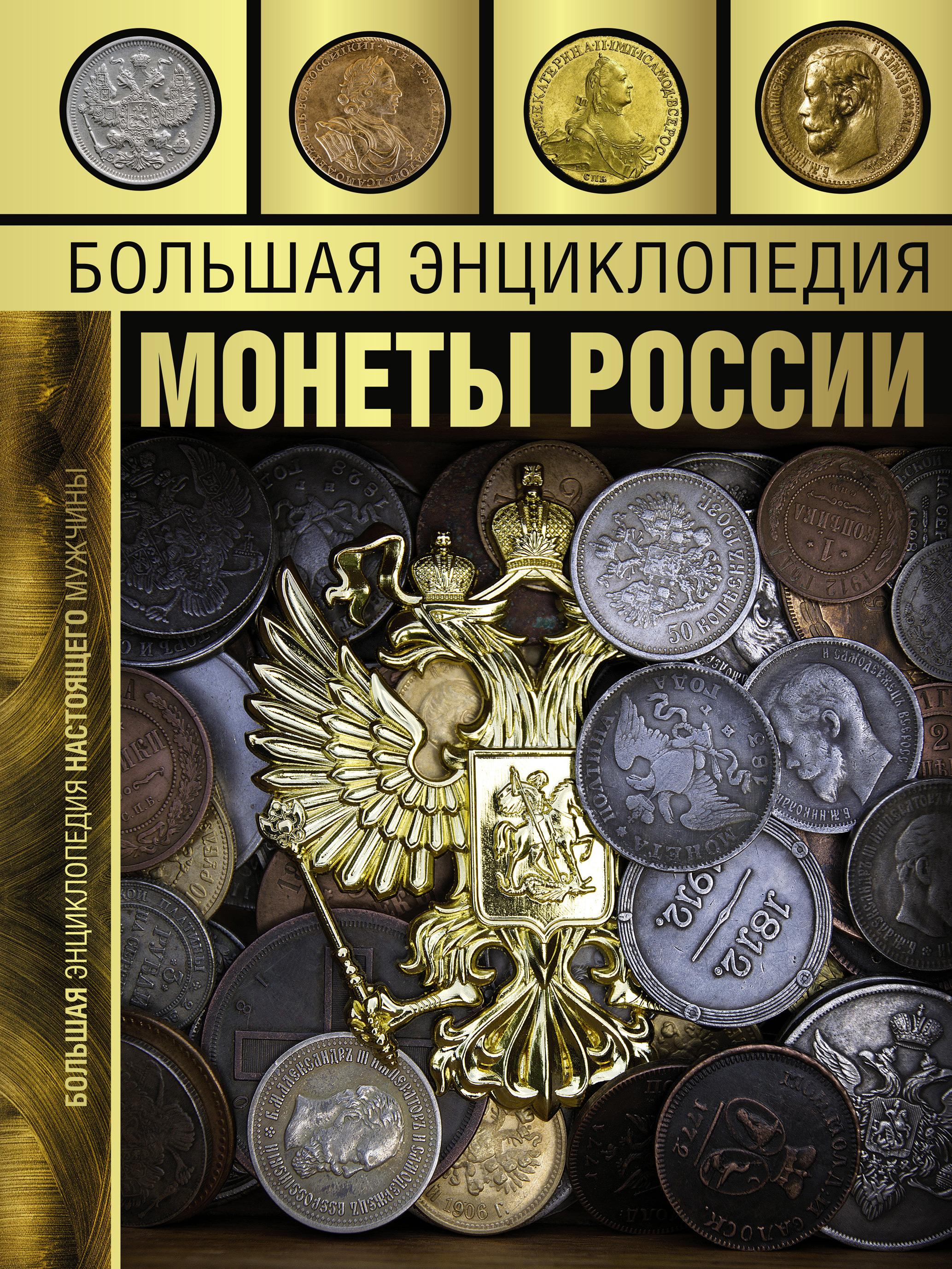 Купить книгу Большая энциклопедия. Монеты России, автора А. Г. Мерникова