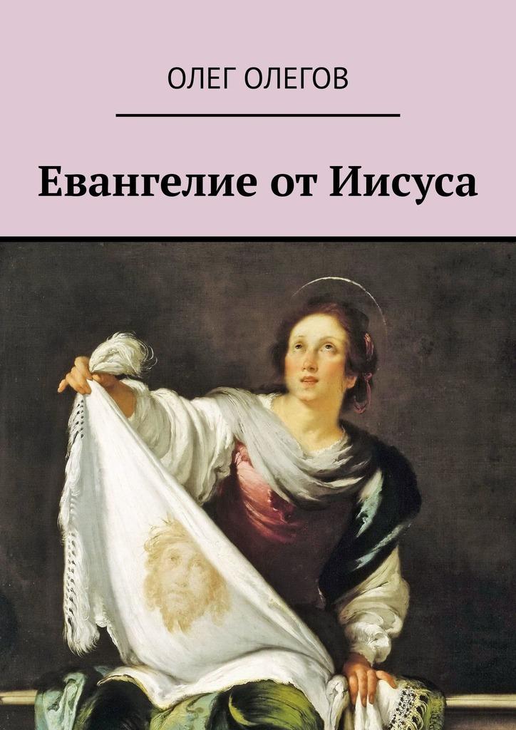 Купить книгу Евангелие отИисуса, автора Олега Олегова
