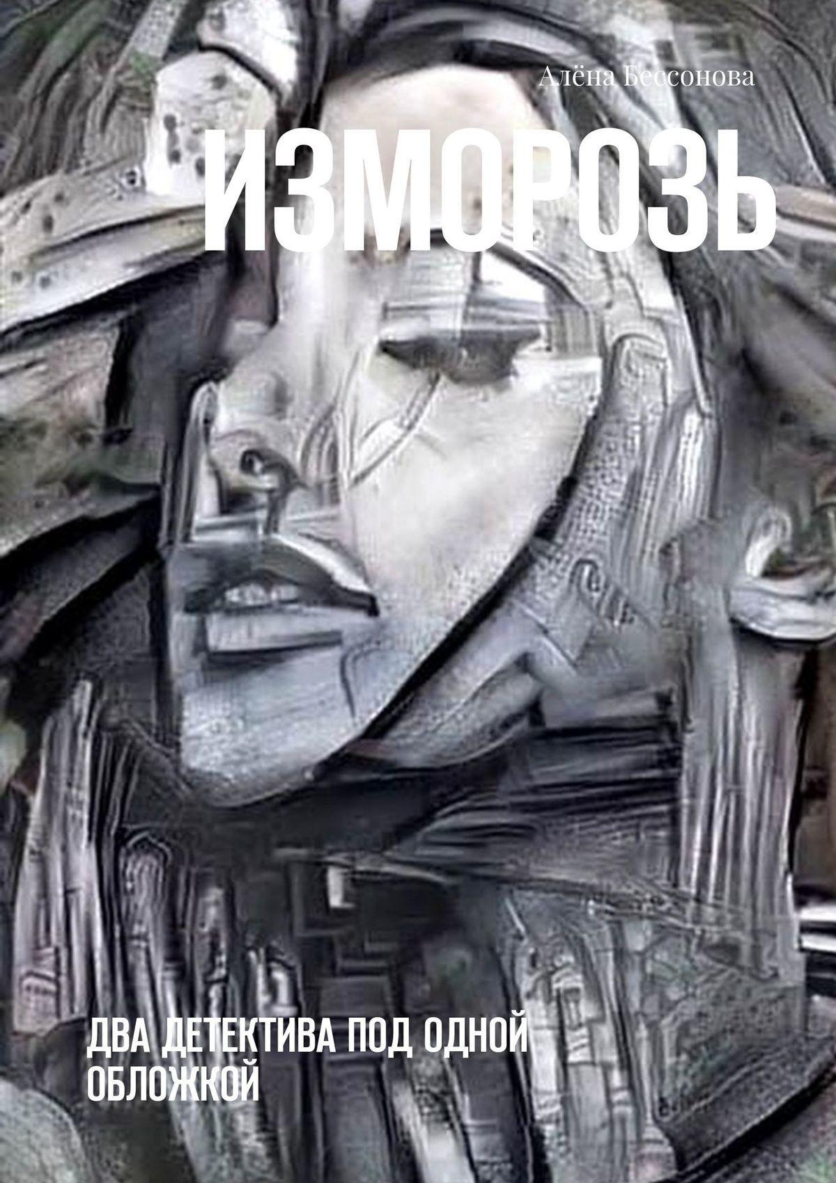 Купить книгу Изморозь, автора Алёны Бессоновой